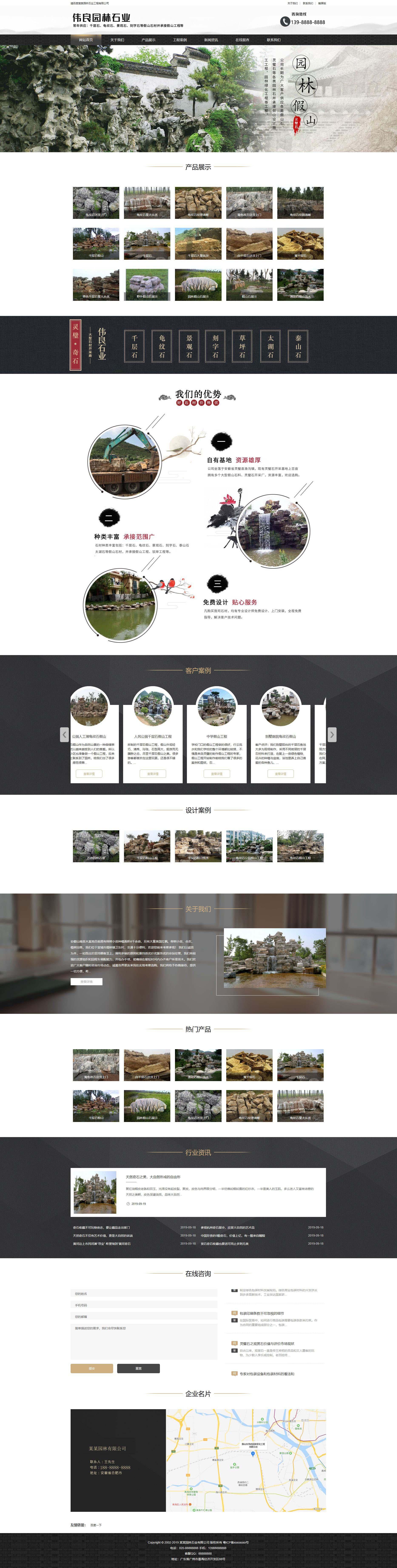 园林石业装饰工程类网站织梦dedecms模板(带手机端)