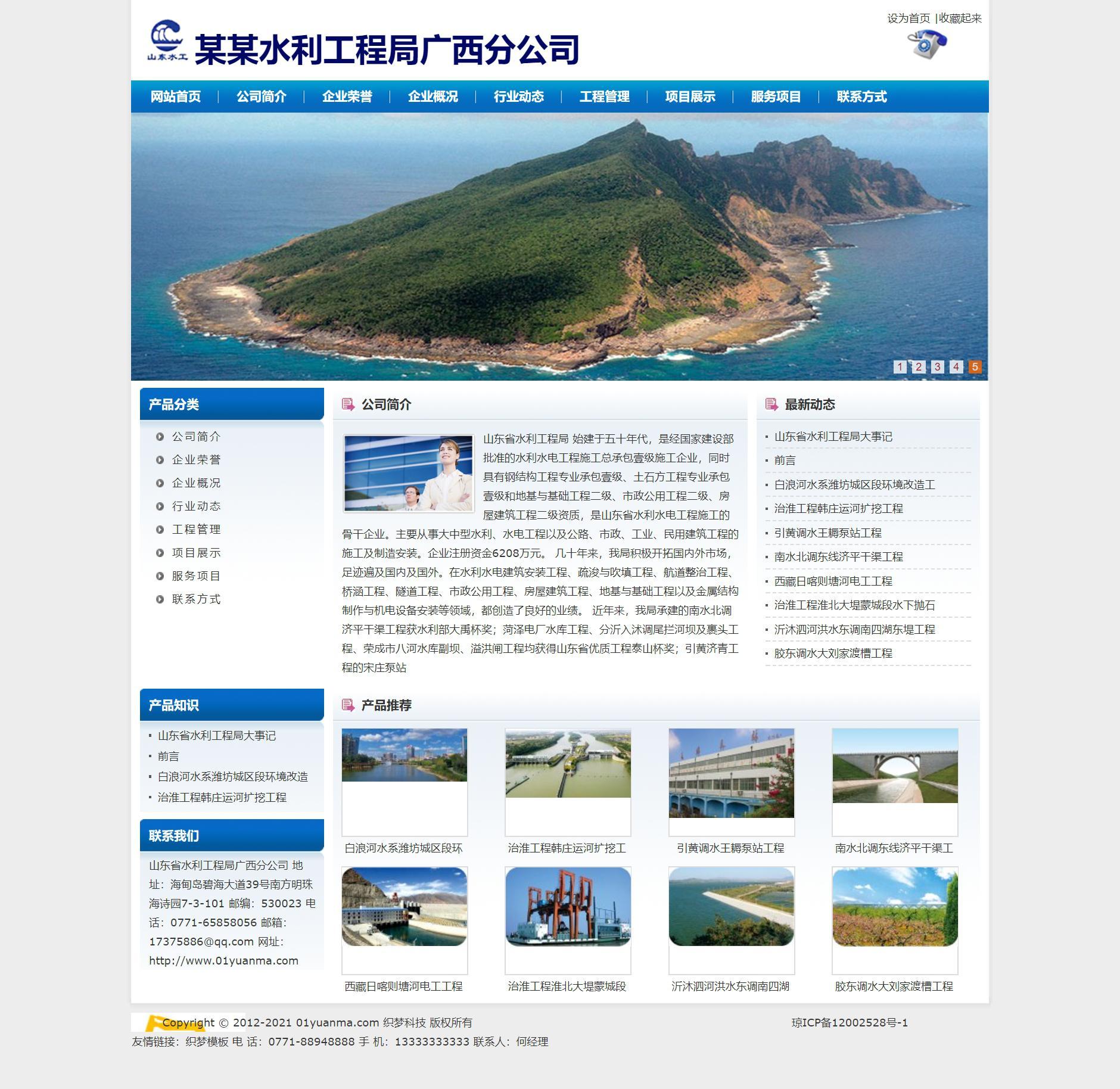 织梦dedecms蓝色标准通用水务公司整站模板