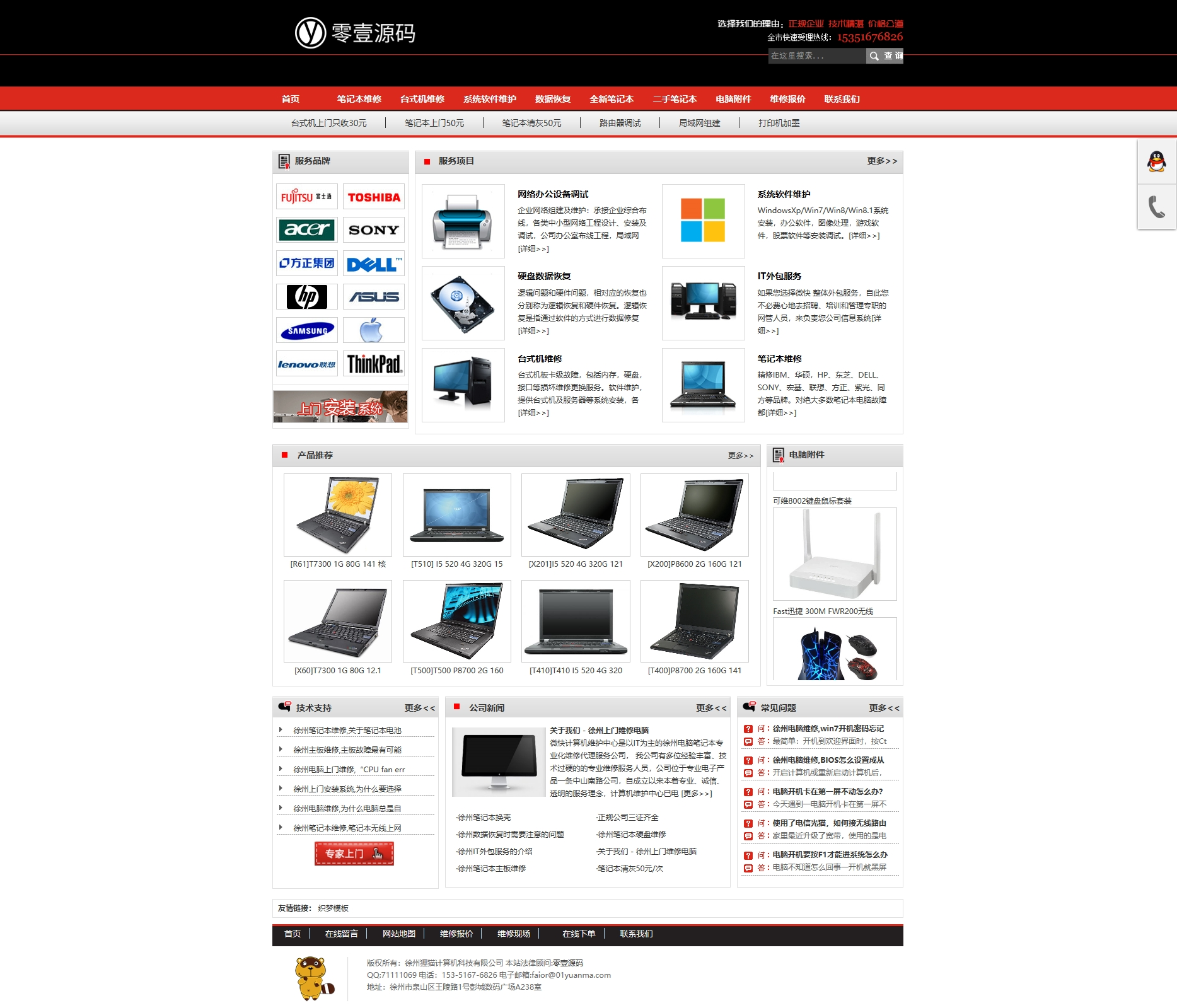 电脑电子设备维修服务类网站织梦dedecms模板