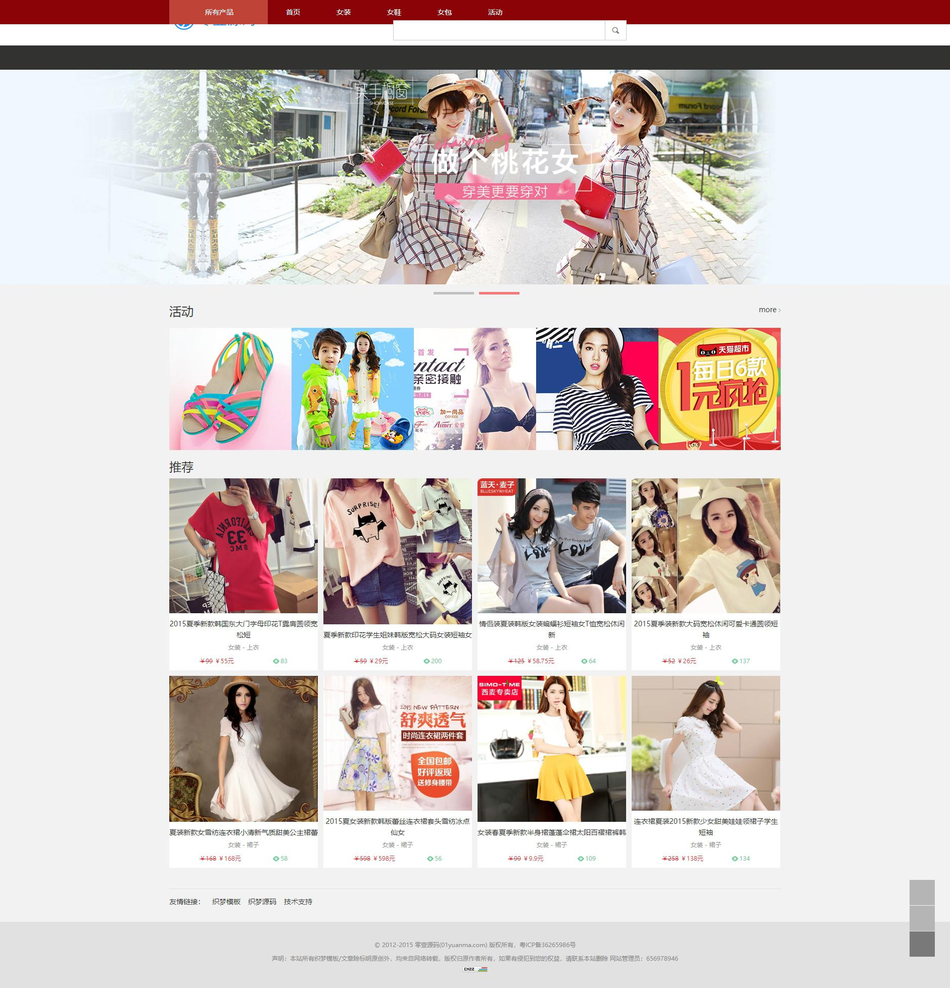 织梦dedecms简洁大方大气淘宝客购物网站模板