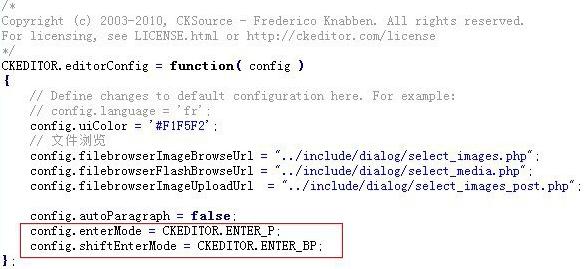 """织梦dedecmsV5.7 编辑器默认回车键""""换行""""改为""""换段落""""的方法"""