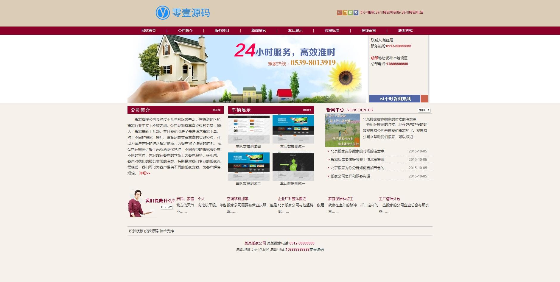 家政搬家货运类企业公司网站织梦dedecms模板