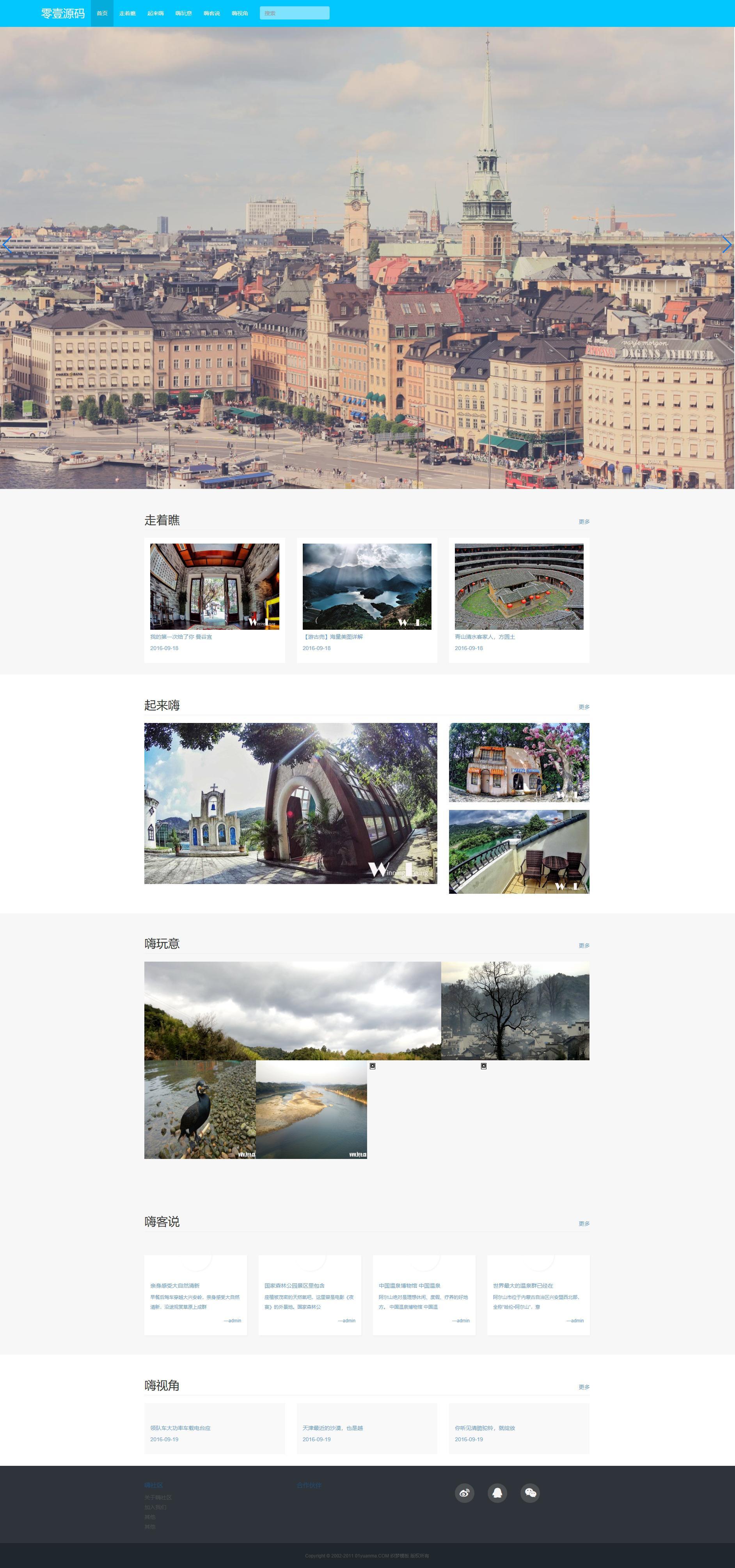 响应式旅游风景相册相片展示类织梦dedecms模板(自适应)