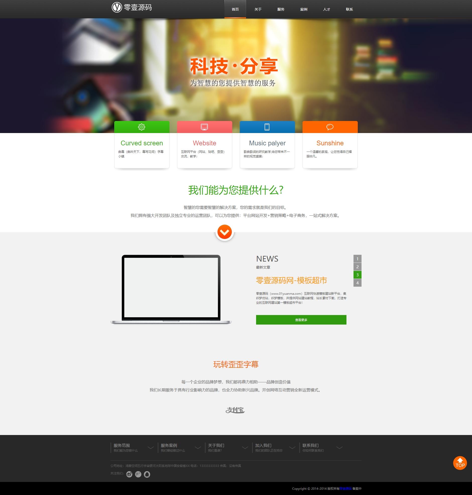 织梦dedecms网络工作室企业通用模板