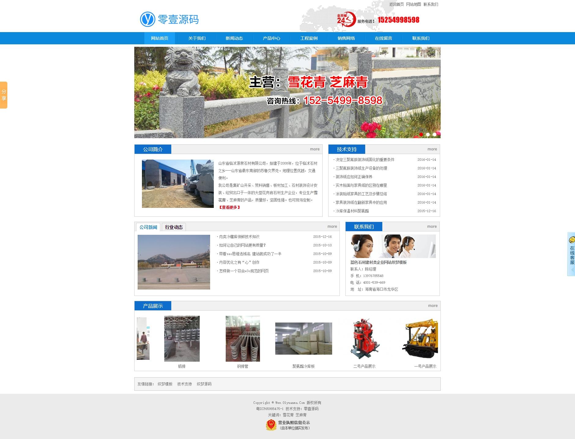 蓝色石材建材类企业网站织梦dedecms模板