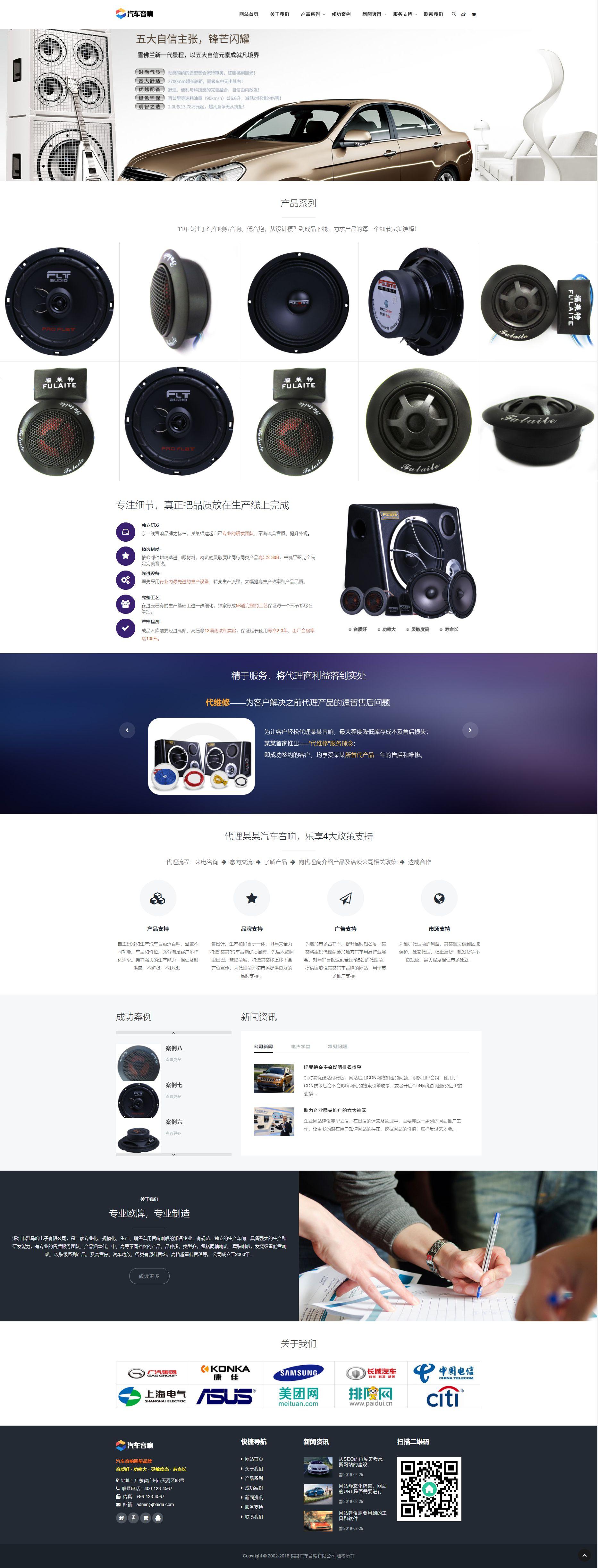 响应式汽车音箱喇叭低音炮类网站织梦dedecms模板(自适应手机端)