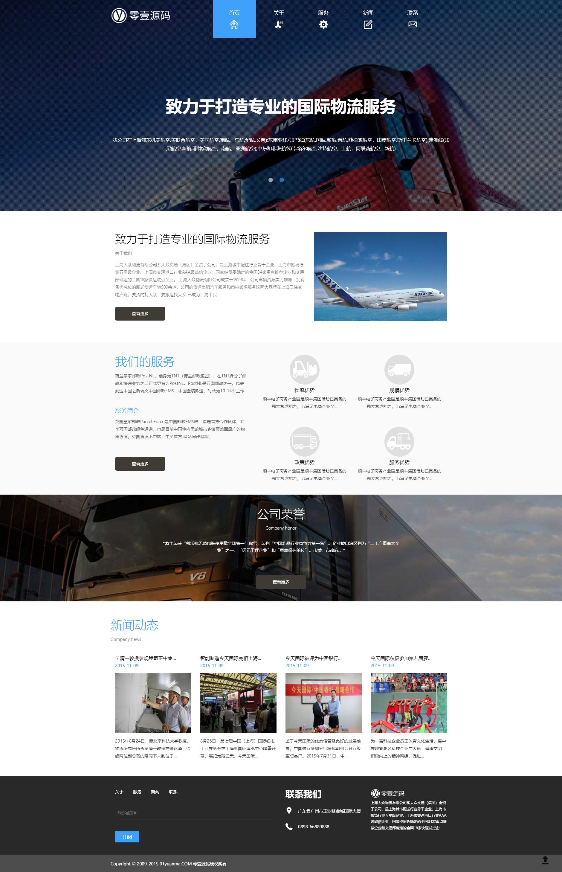 HTML5自适应响应式国际货运物流公司网站织梦dedecms模板