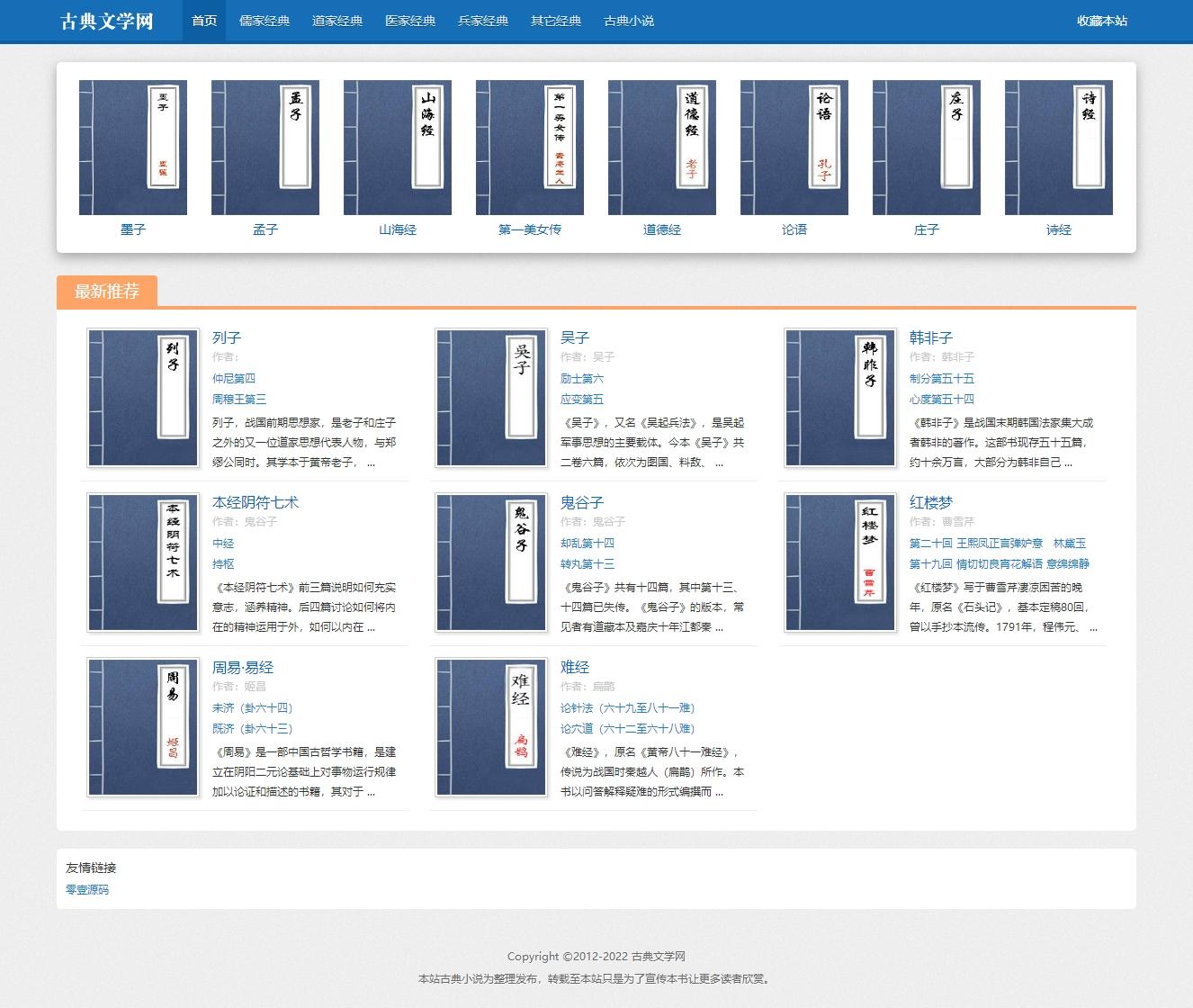 织梦dedecms简洁古典文学网站整站模板