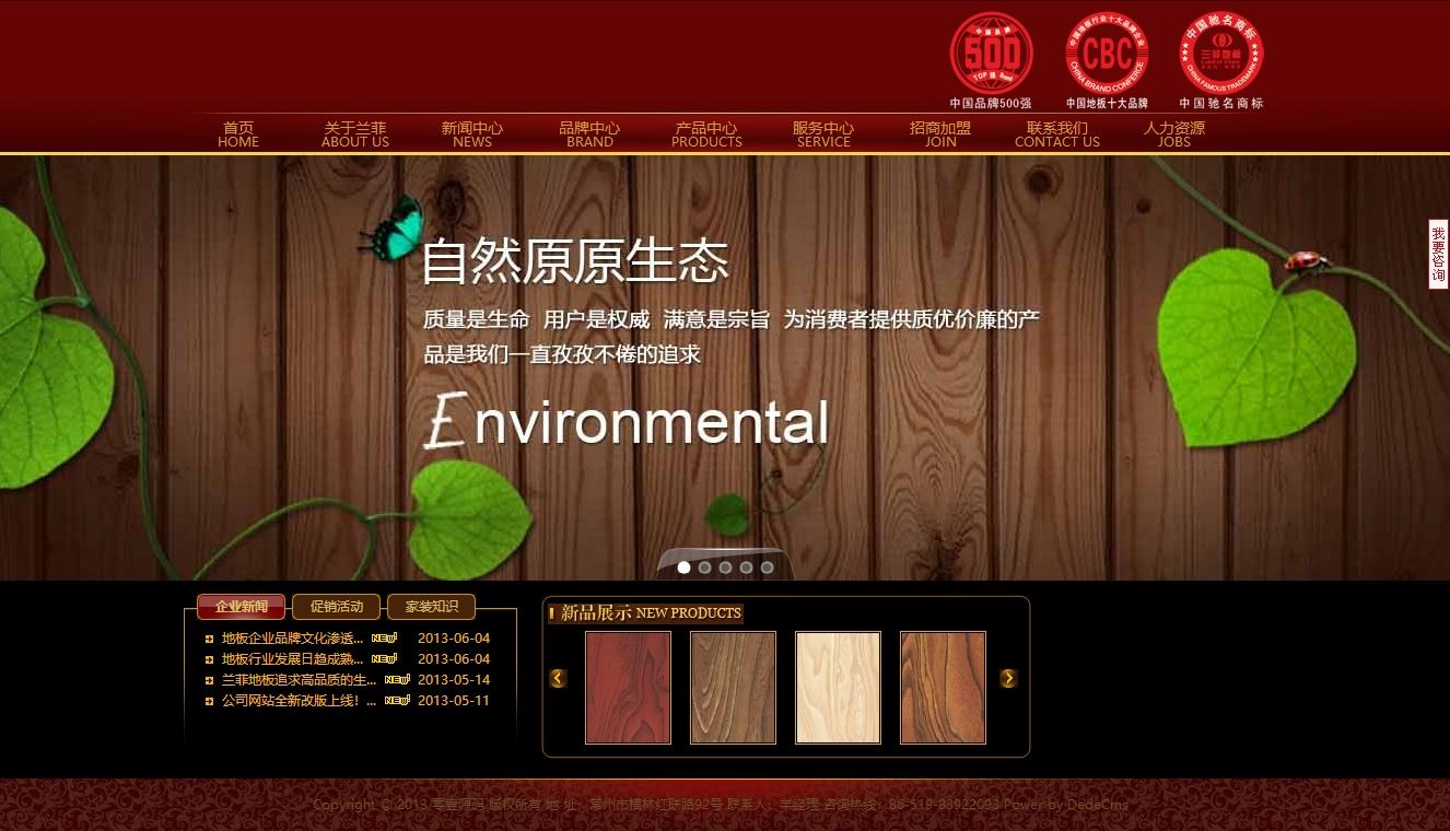 装修建材地板类网站织梦dedecms模板