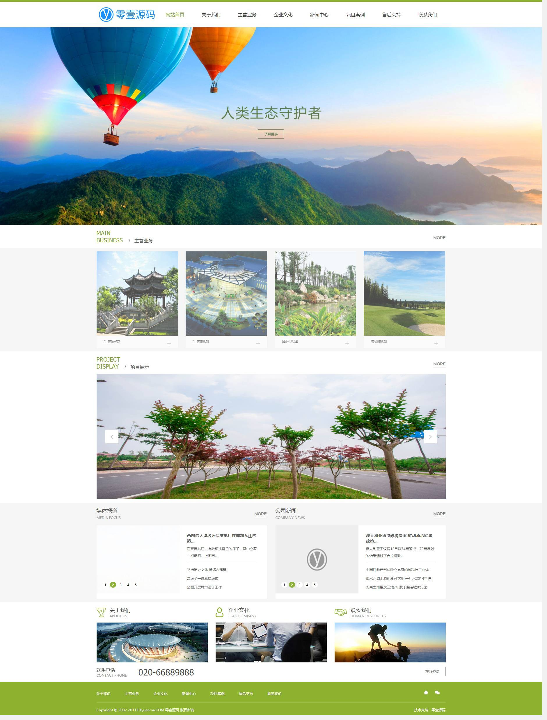 dedecms生态园林类企业公司网站织梦模板