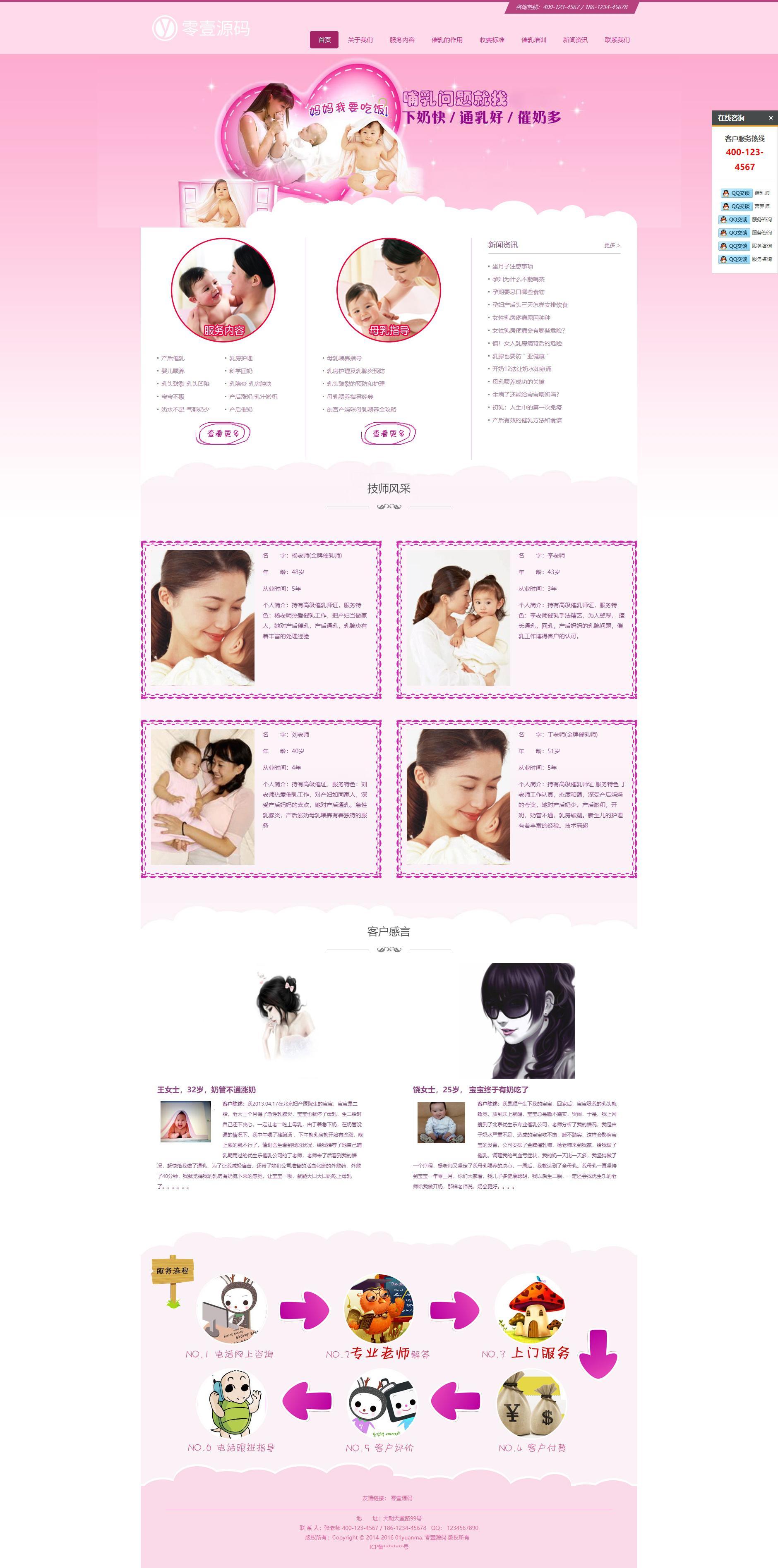 响应式粉红色母婴催乳类网站织梦dedecms模板(自适应设备)