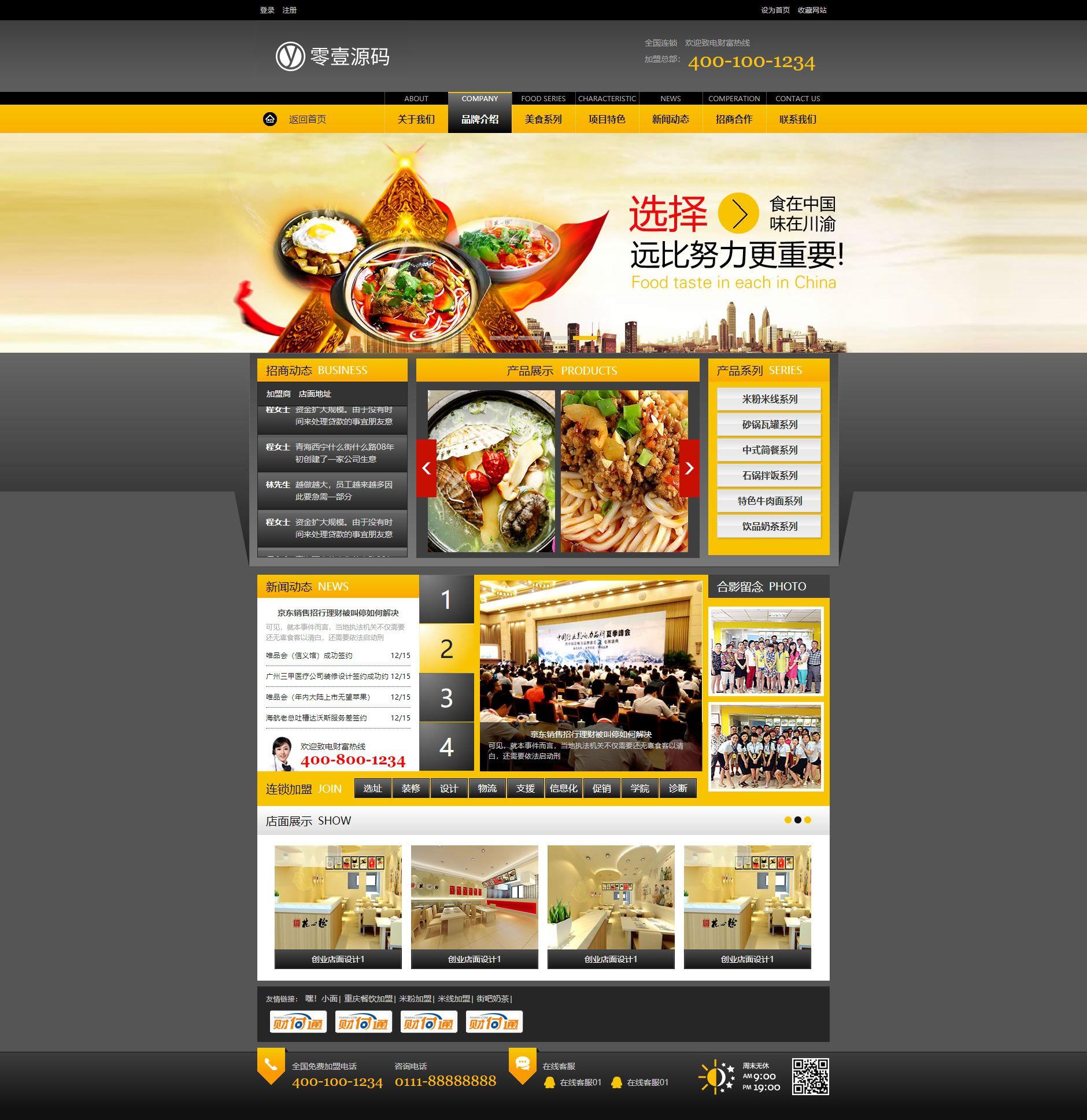 餐饮美食网站html模板