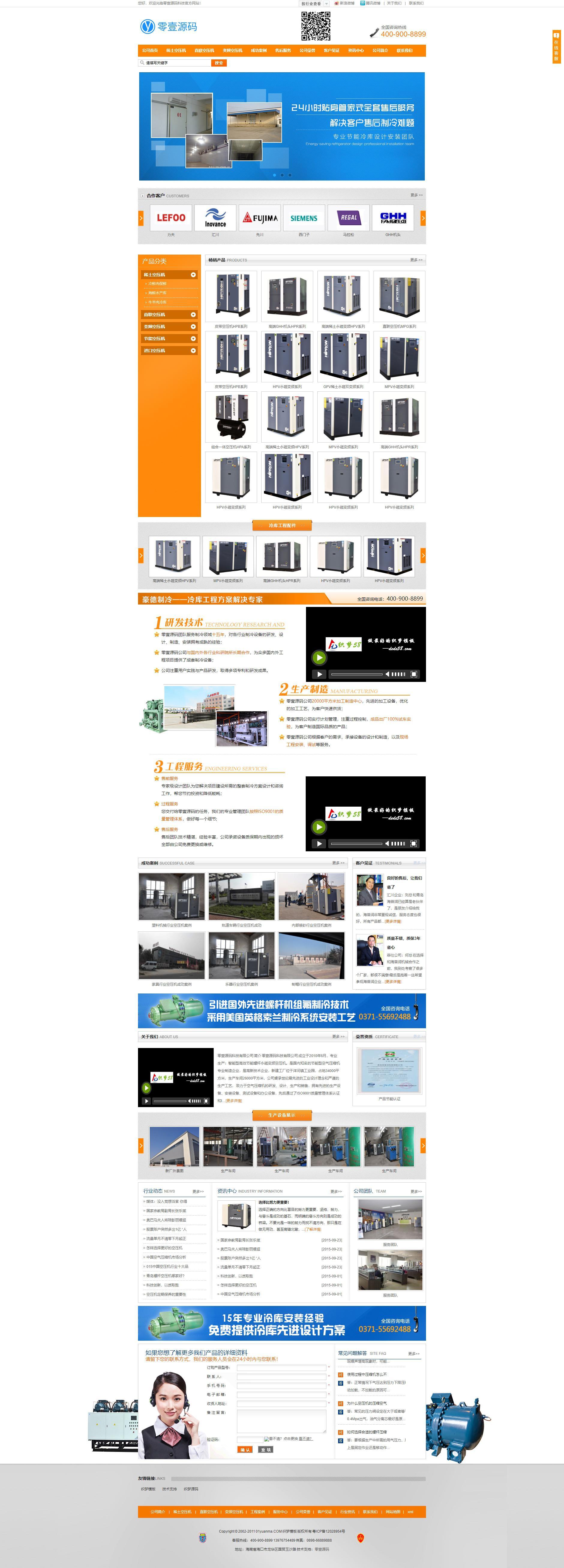 机械节能产品生产企业网站织梦dedecms模板