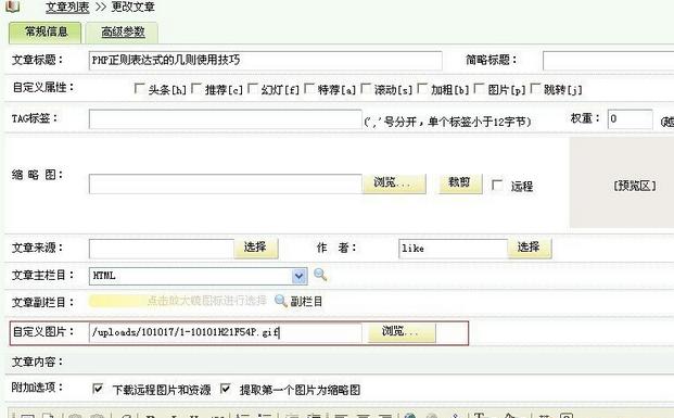 织梦dedecms自定义字段图片调用的问题{dede:img ...}解决方法