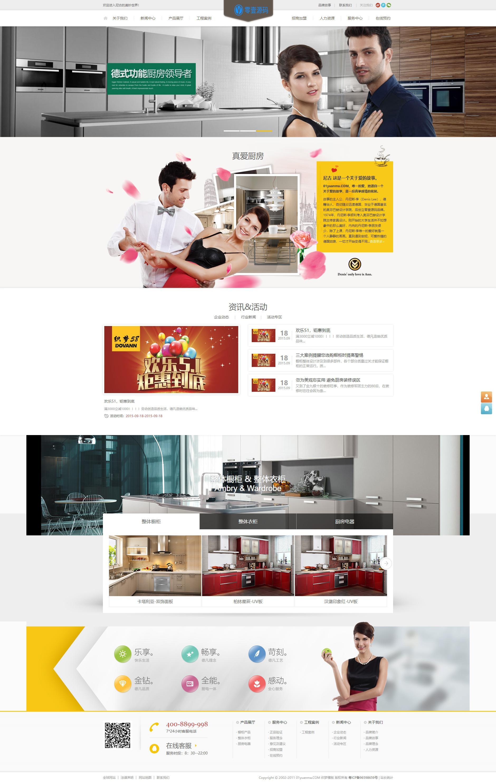 大气智能家居家具装修装饰类企业通用网站织梦dedecms模板