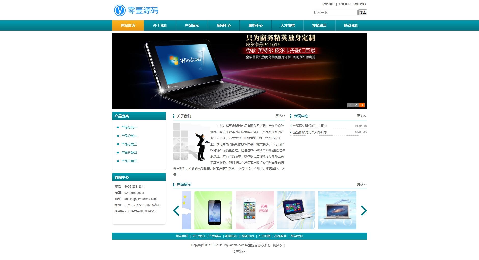 五金塑料制品产品类企业网站织梦dedecms模板
