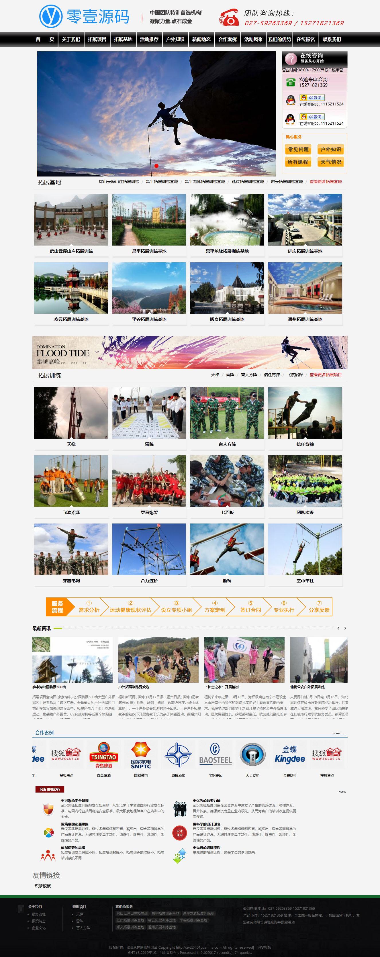 户外拓展活动类网站织梦dedecms模板