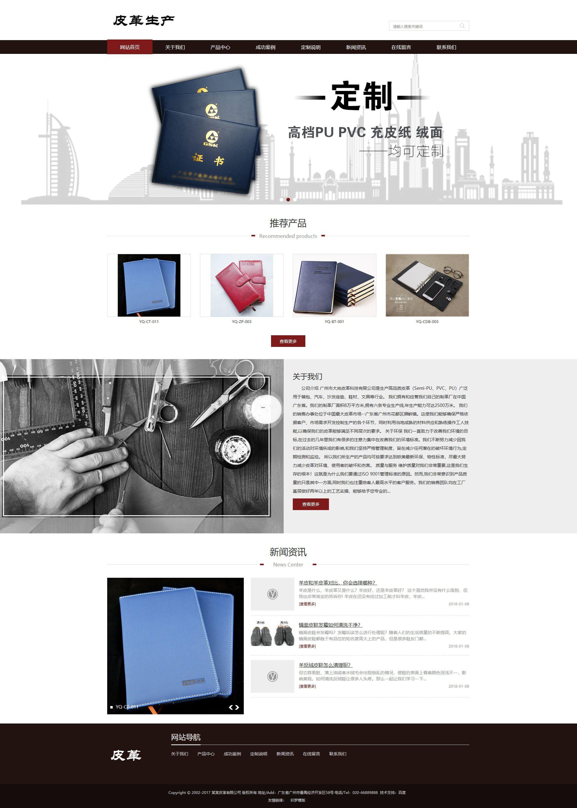 响应式皮革皮具类网站织梦dedecms模板(自适应手机端)