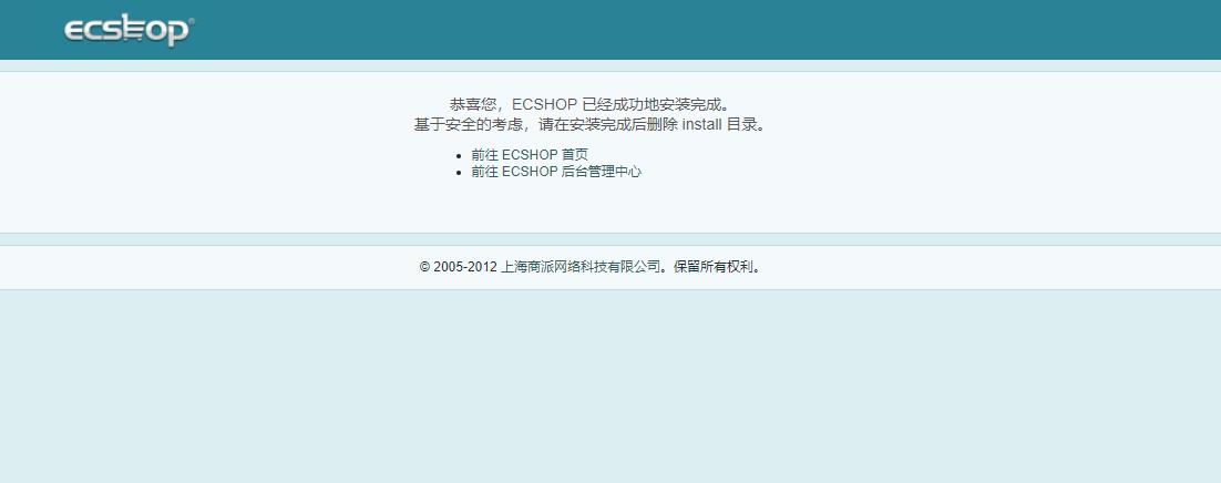ecshop安装教程
