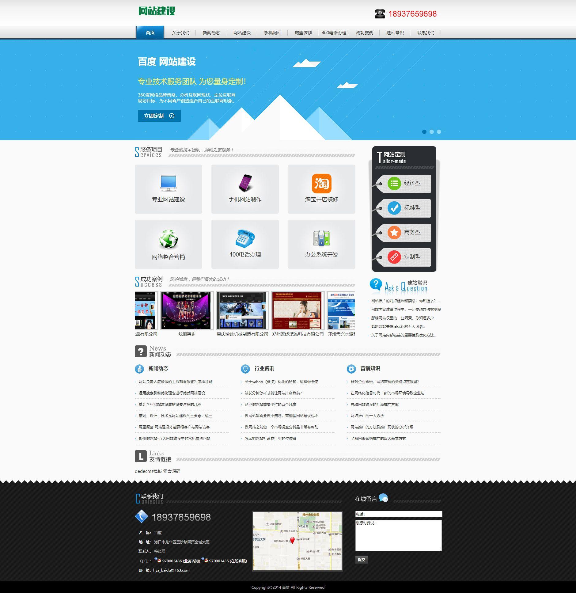 蓝色网络公司使用织梦dedecms模板