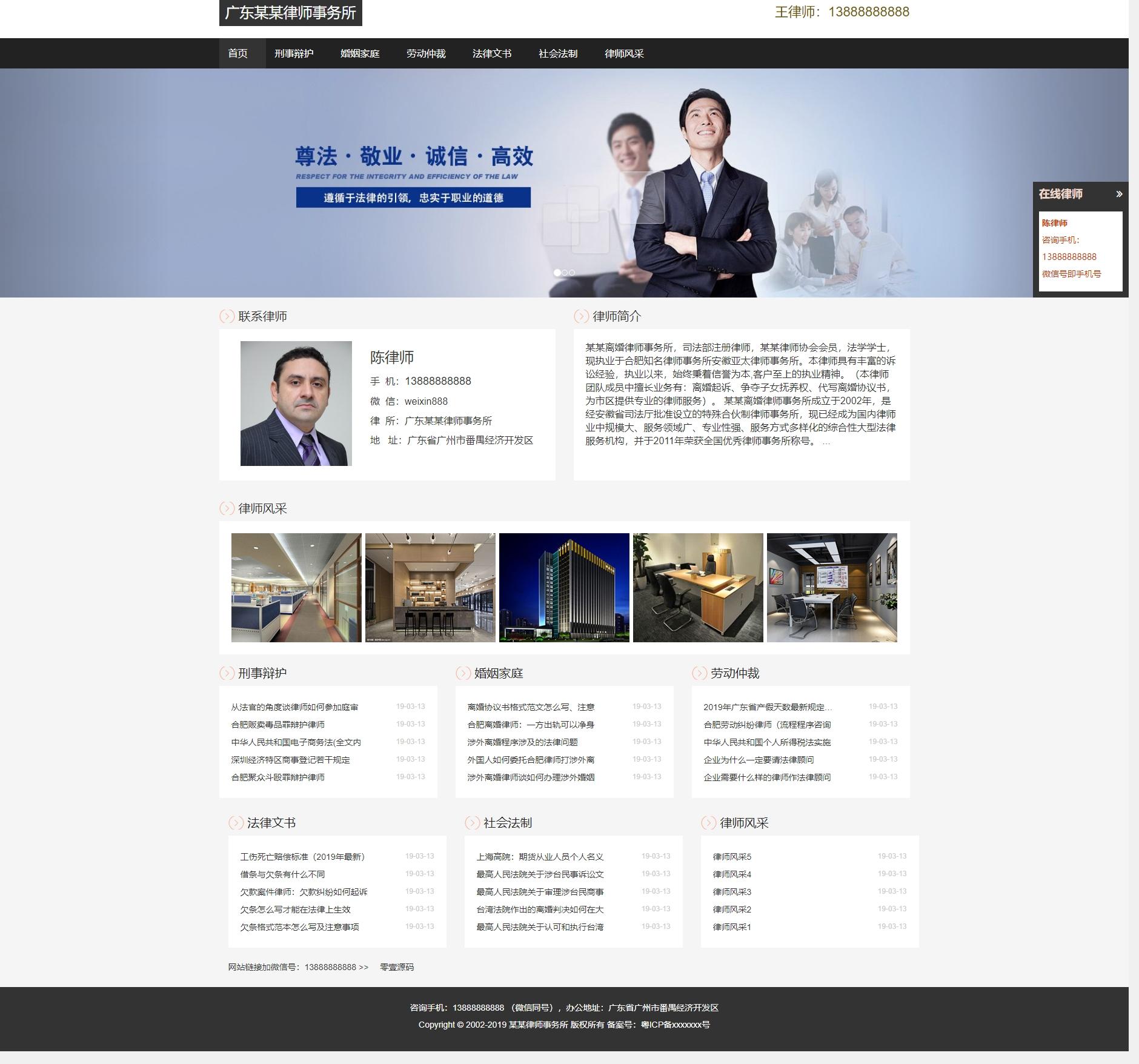 响应式律师事务所网站织梦dedecms模板(自适应手机端)