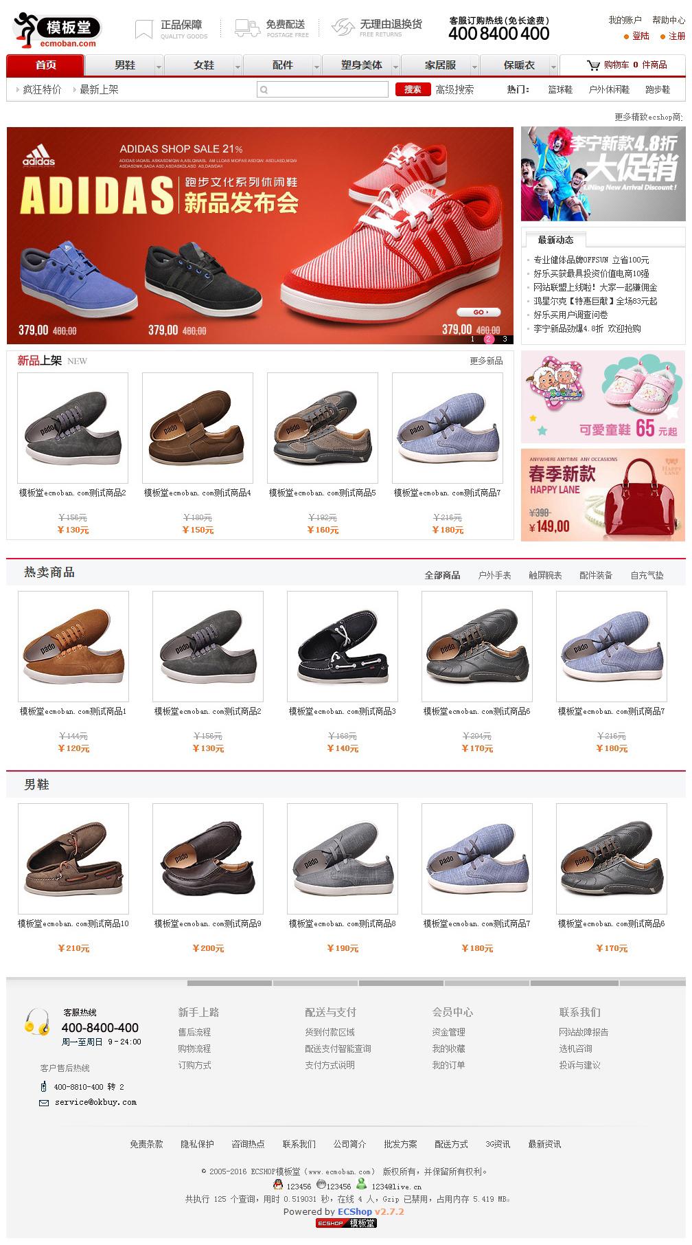 ECSHOP好乐买okbuy鞋类商城模板简洁版