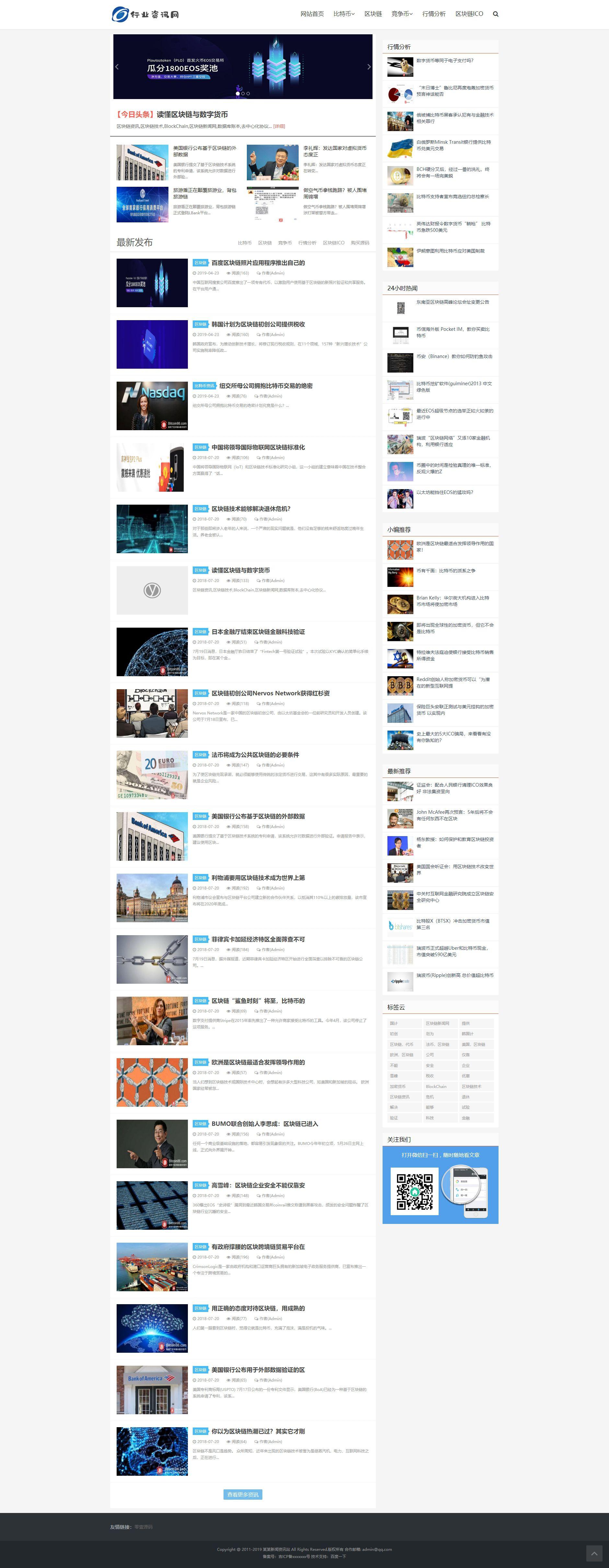 响应式行业资讯网类网站dedecms织梦mip模板