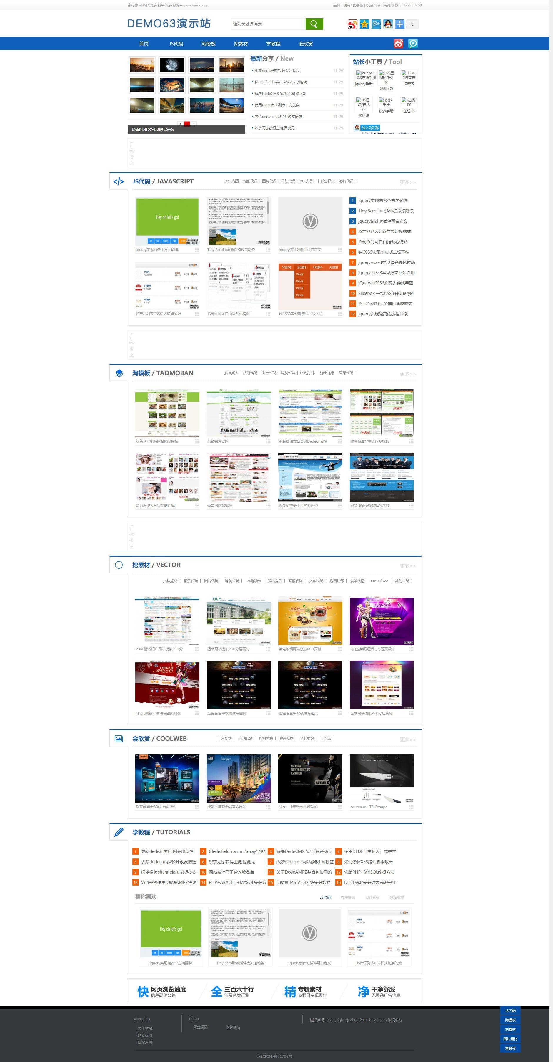 蓝色大气素材站织梦模板 图片素材网站源码 dedecms网站模板源码素材
