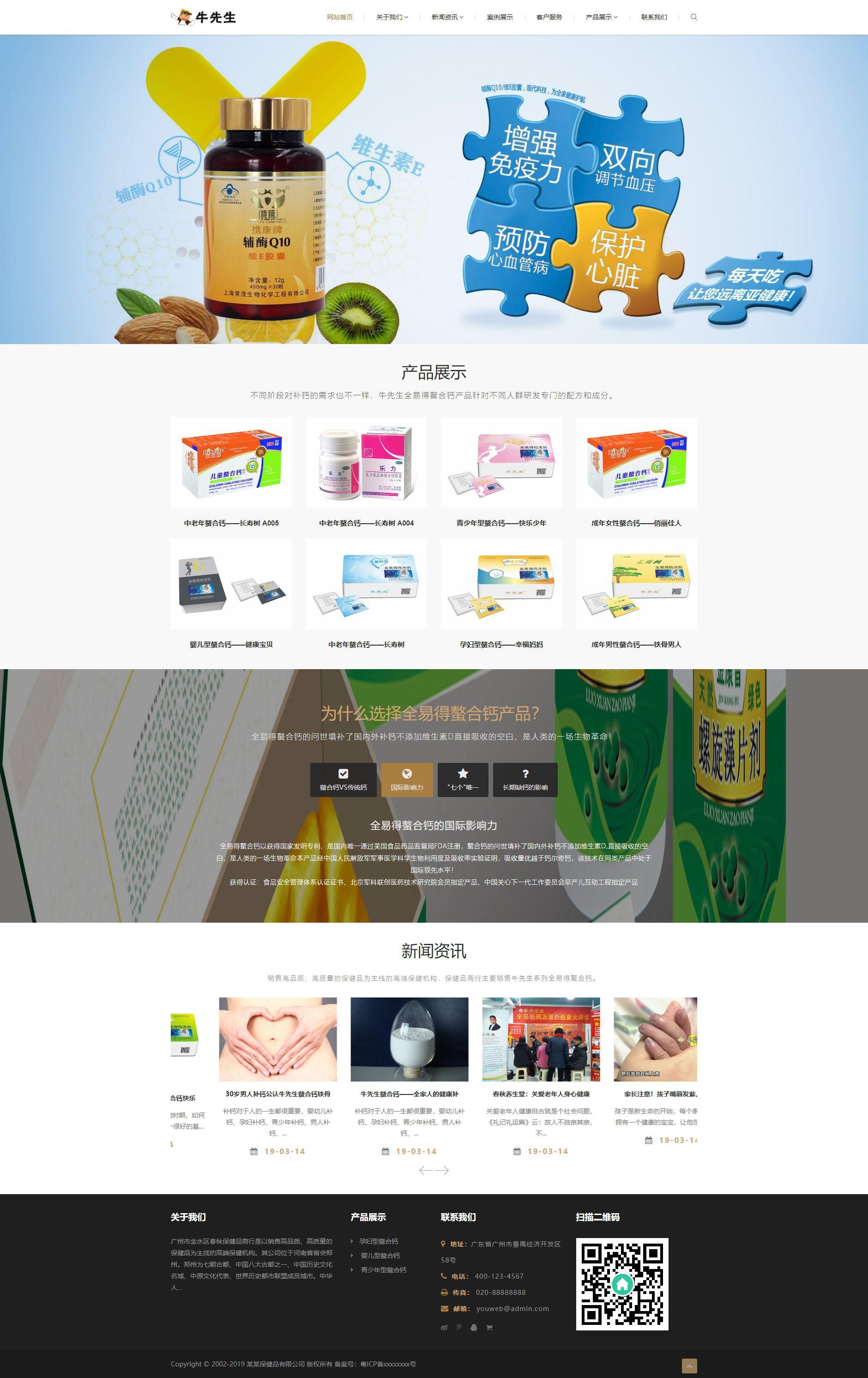 响应式钙片保健品类网站织梦dedecms模板(自适应手机端)