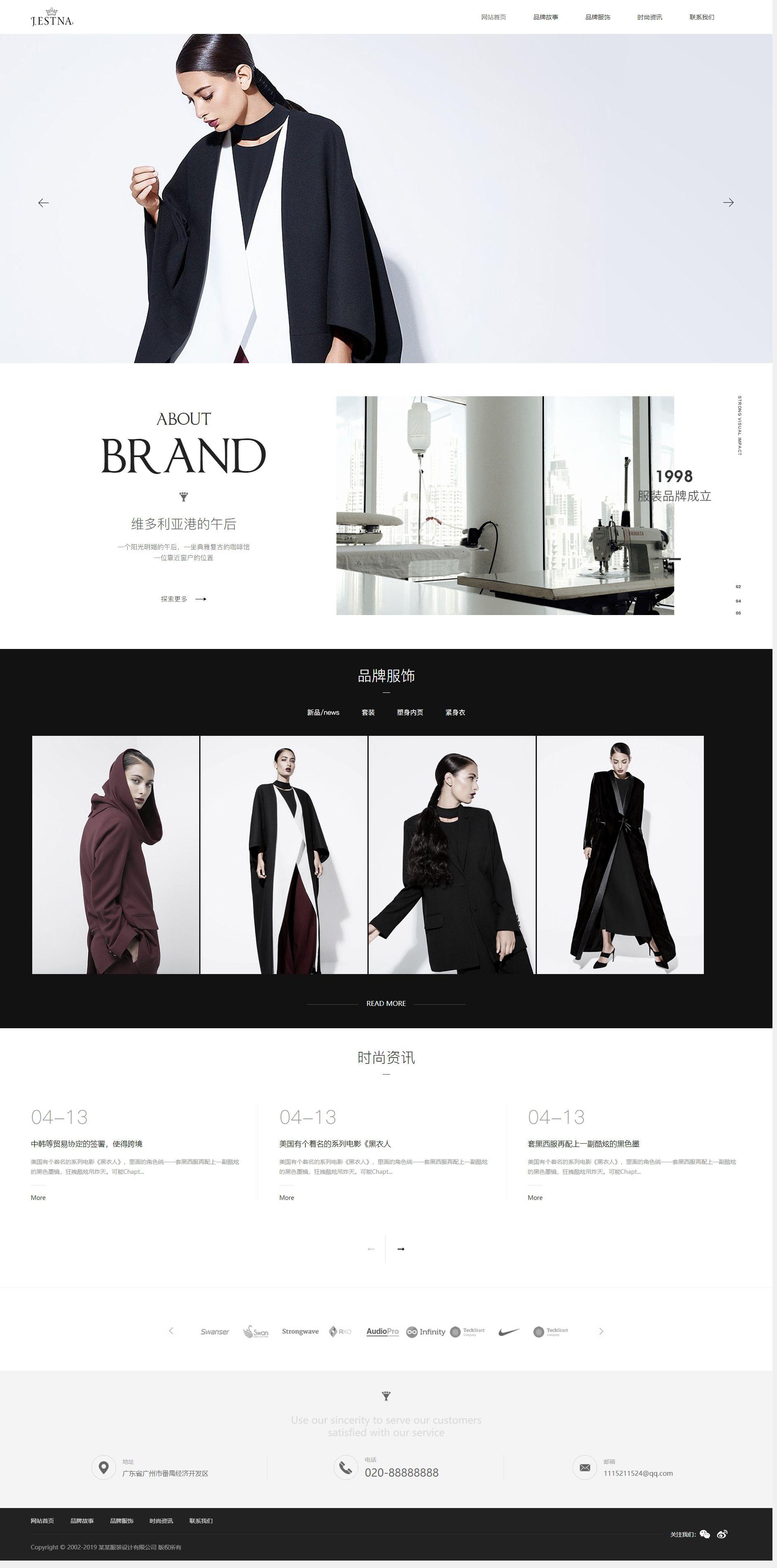 响应式服装时装设计类网站织梦dedecms模板(自适应手机端)