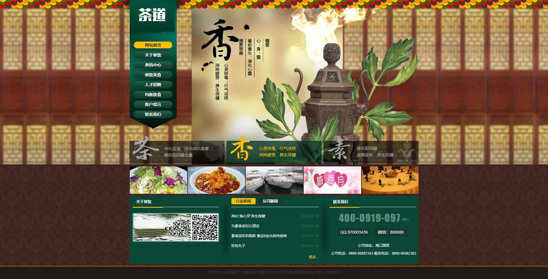 食品农业茶叶企业网站织梦dedecms模板