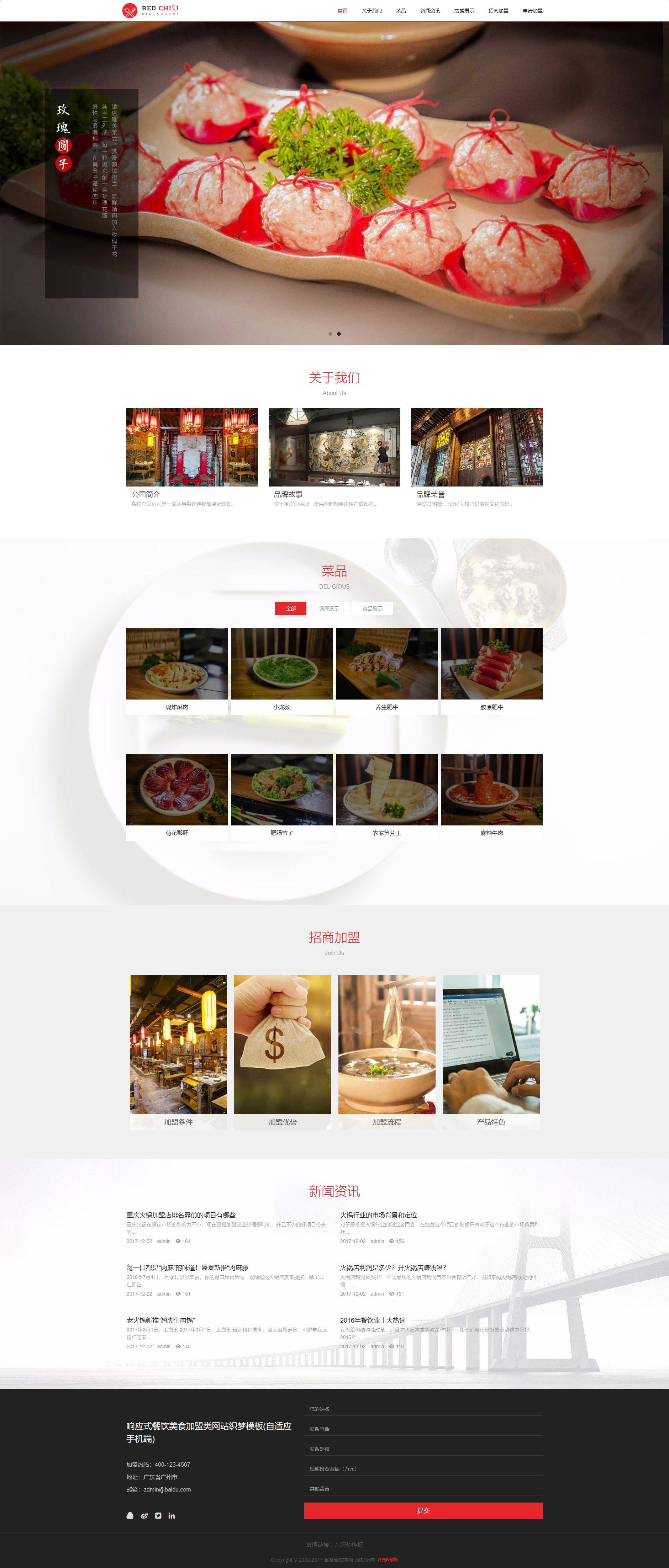 响应式餐饮美食加盟类网站织梦dedecms模板(自适应手机端)