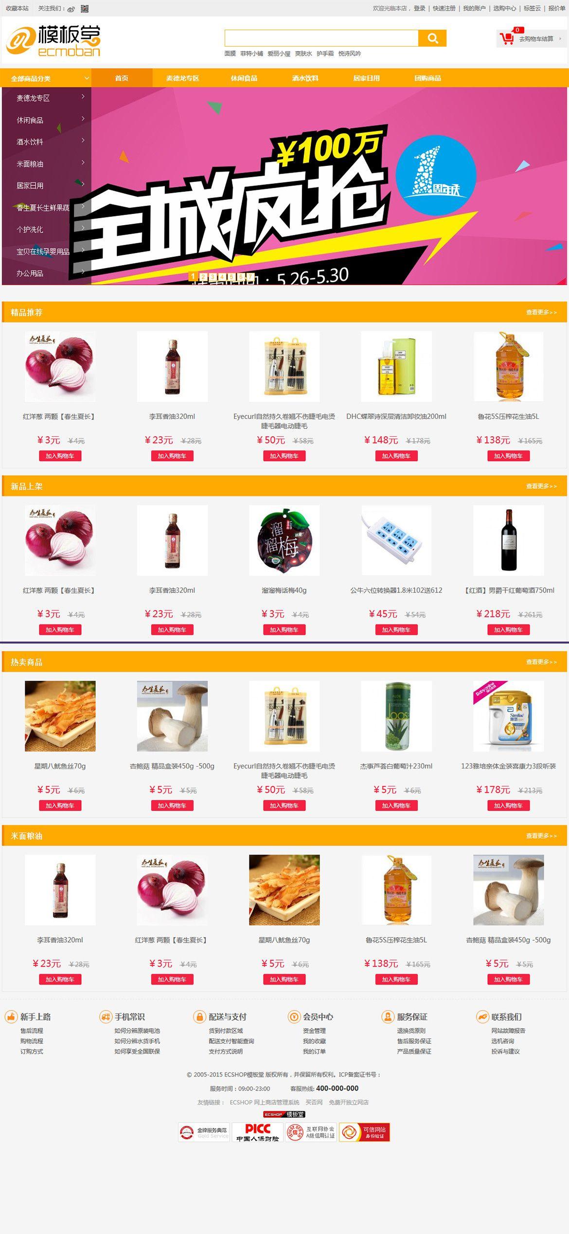 ECSHOP云超市商城模板2015简洁版