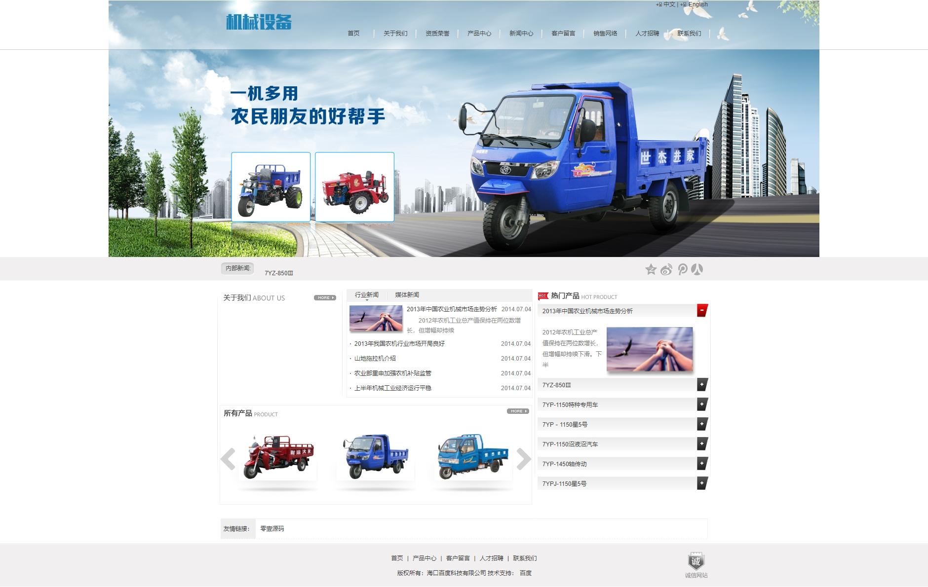 大气织梦dedecms机械类企业网站模板