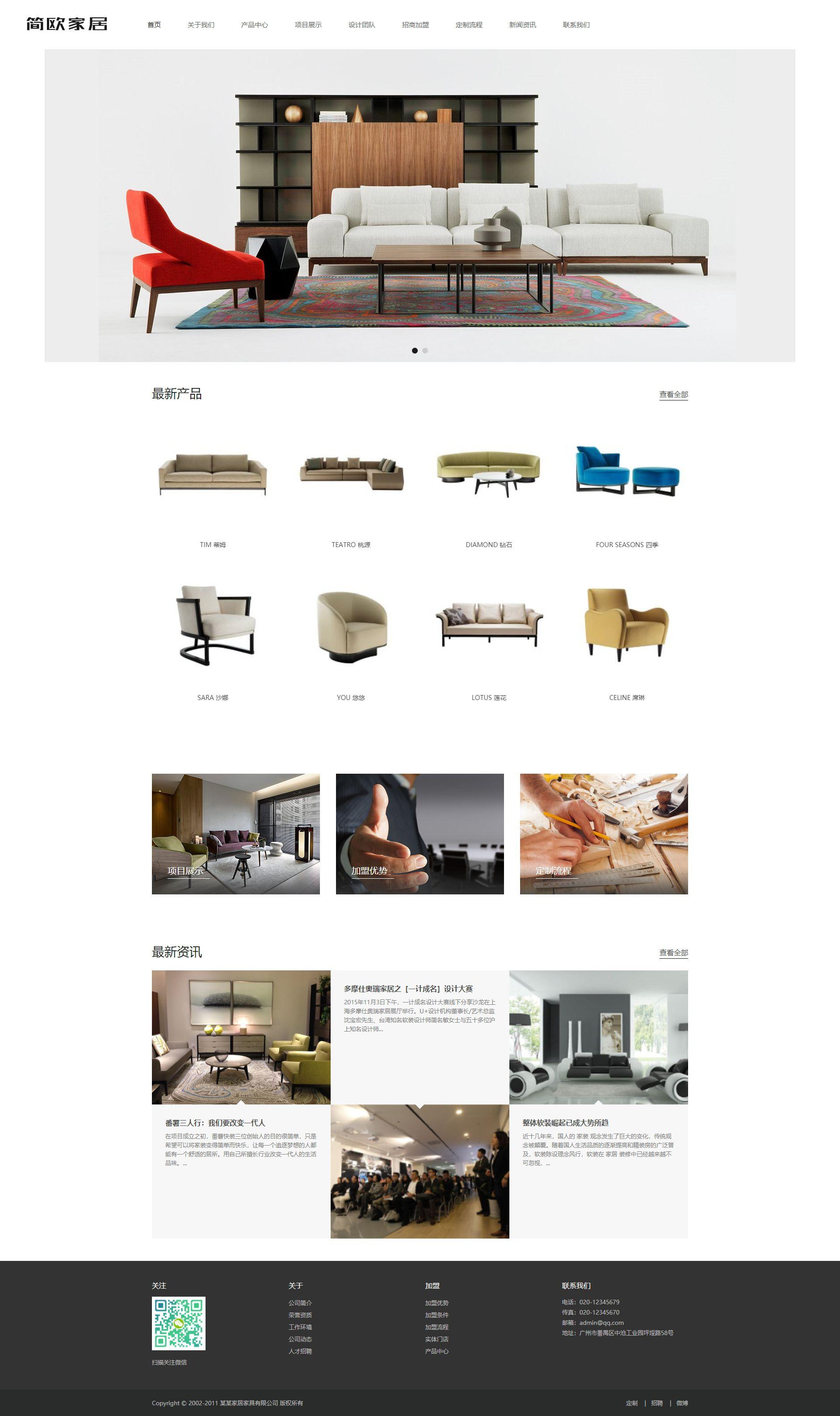 响应式智能家居家居类企业网站织梦dedecms模板(自适应手机端)