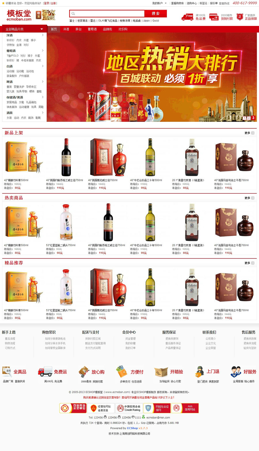 ECSHOP酒仙网2014商城模板简洁版