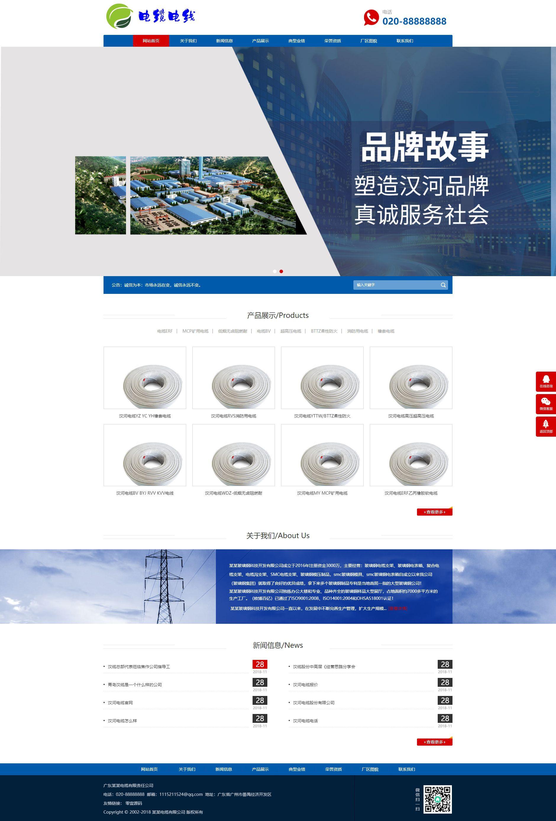 响应式电缆电线类网站织梦dedecms模板(自适应手机端)