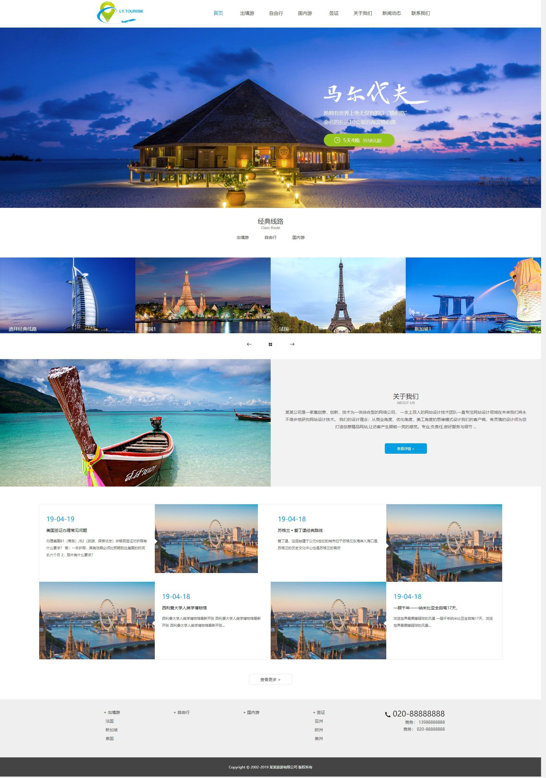 响应式旅游公司官网类网站织梦dedecms模板(自适应手机端)