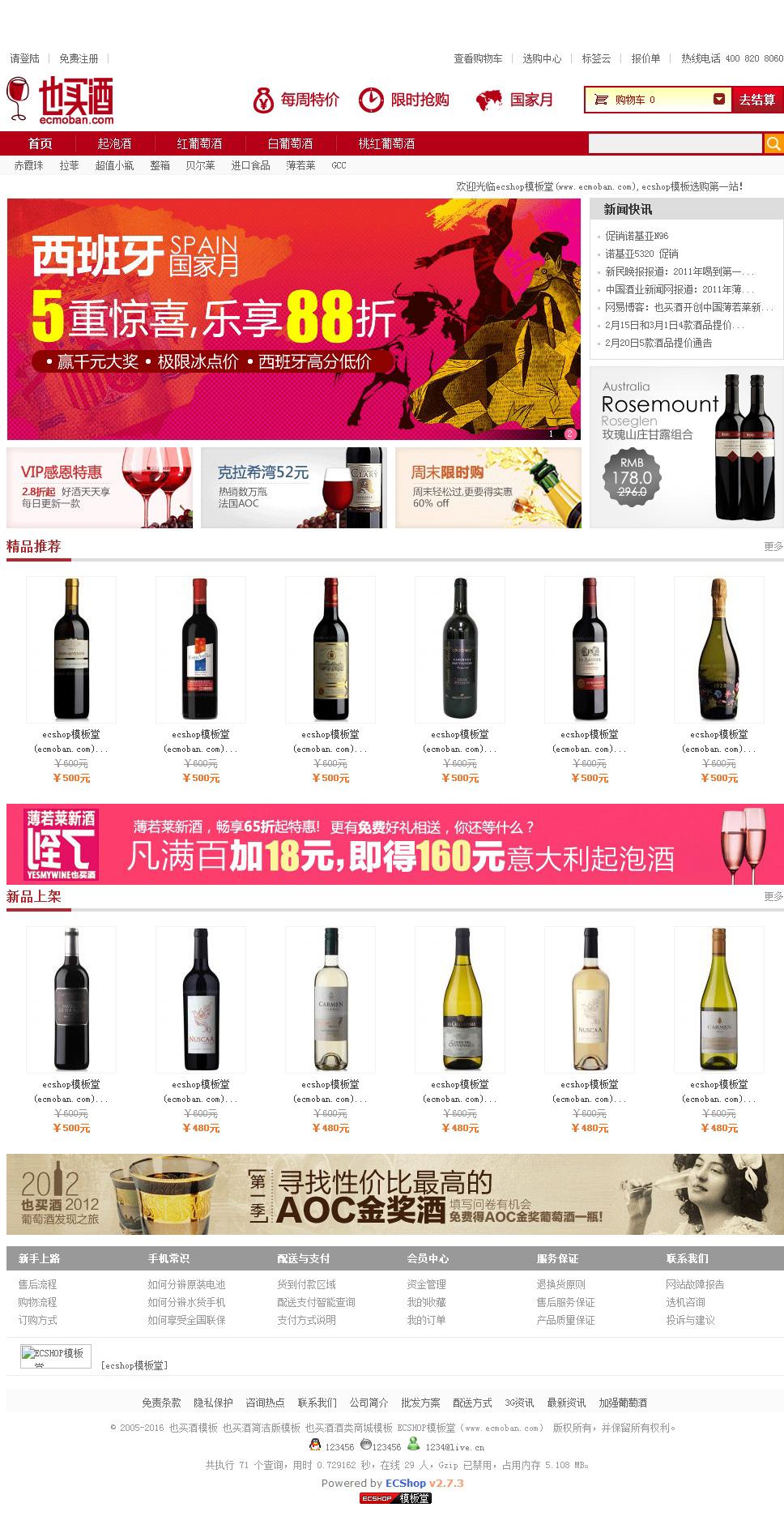 ECSHOP也买酒商城模板简洁版