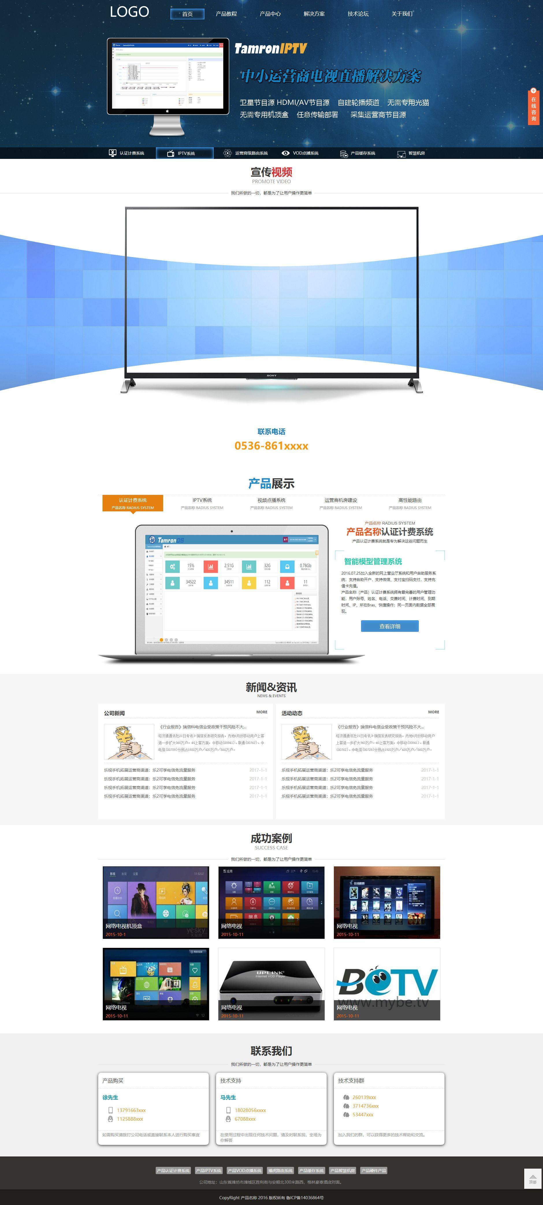 实用的网络系统科技公司网站html模板