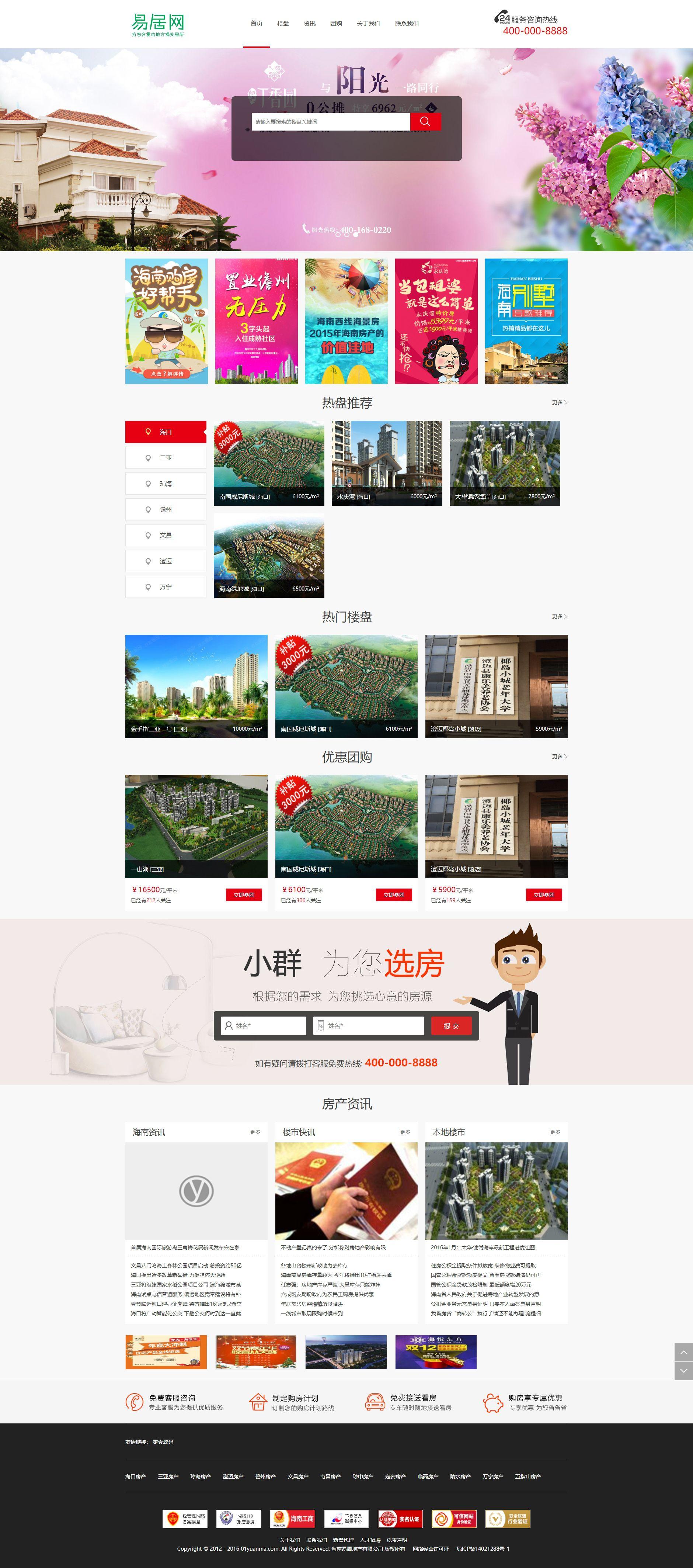 房地产企业公司织梦dedecms模板(带手机端)