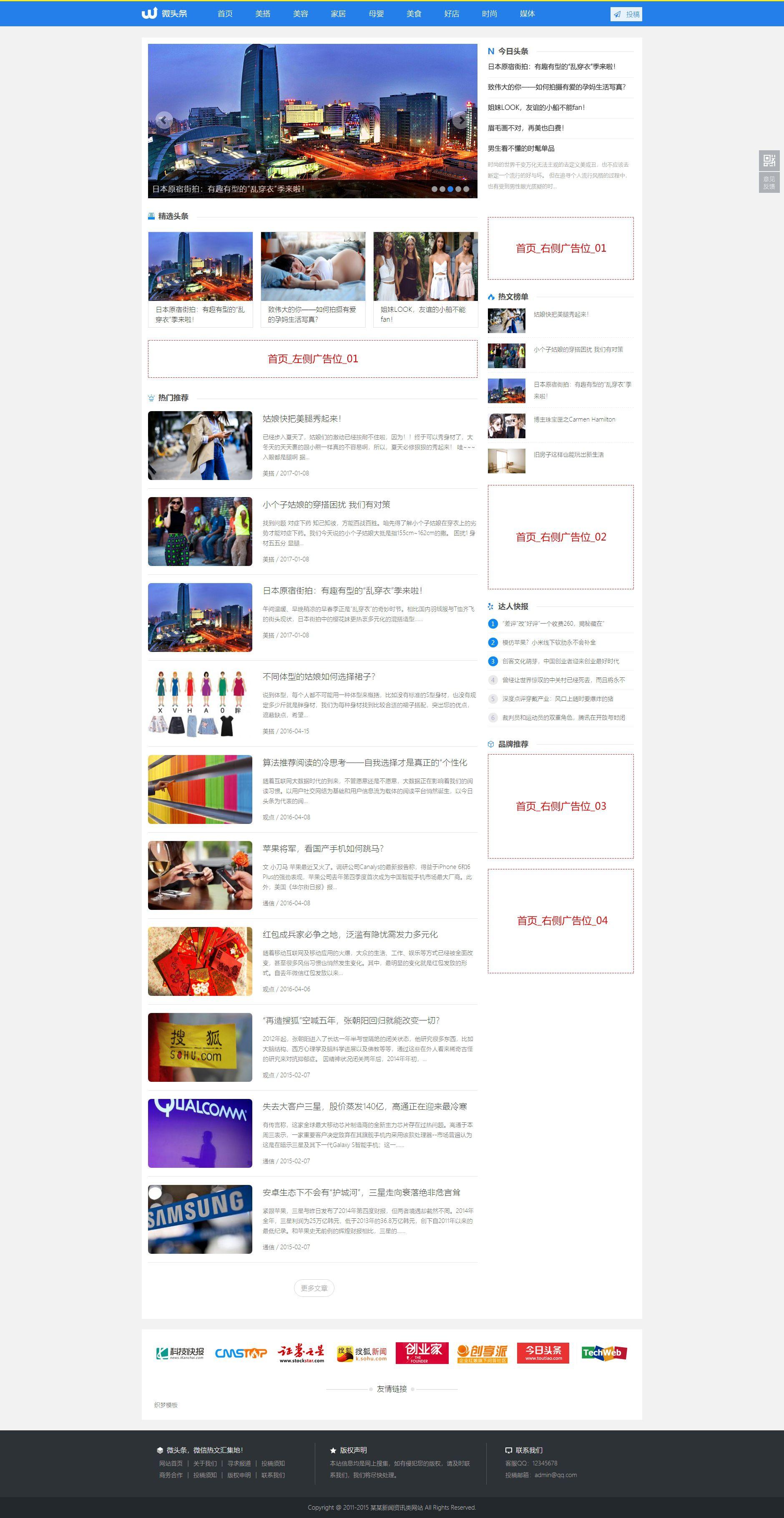 蓝色新闻博客自媒体头条网织梦dedecms模板(带手机端带投稿)