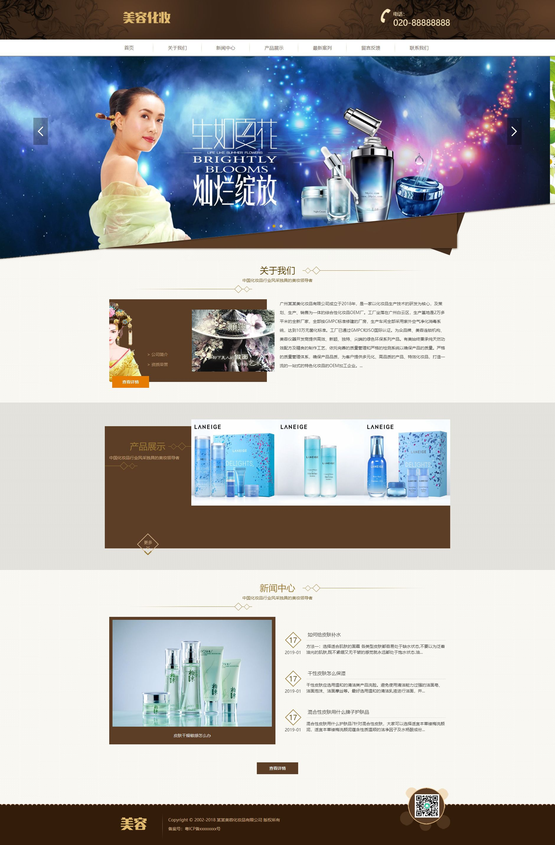 响应式化妆美容香水类网站织梦dedecms模板(自适应手机端)