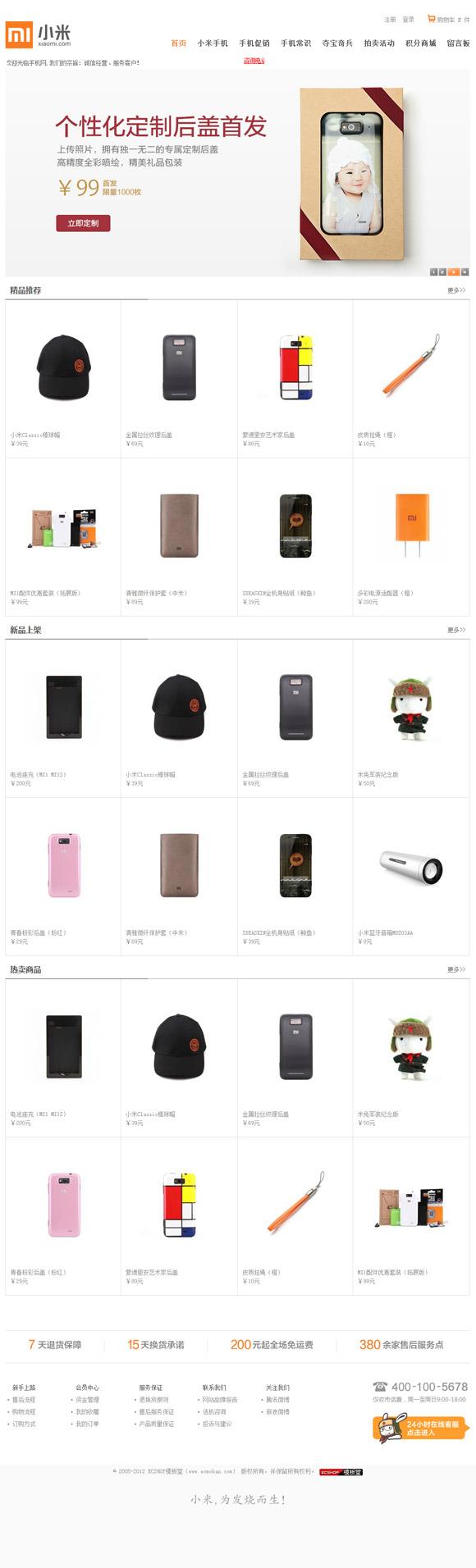 ECSHOP小米手机商城模板简洁版