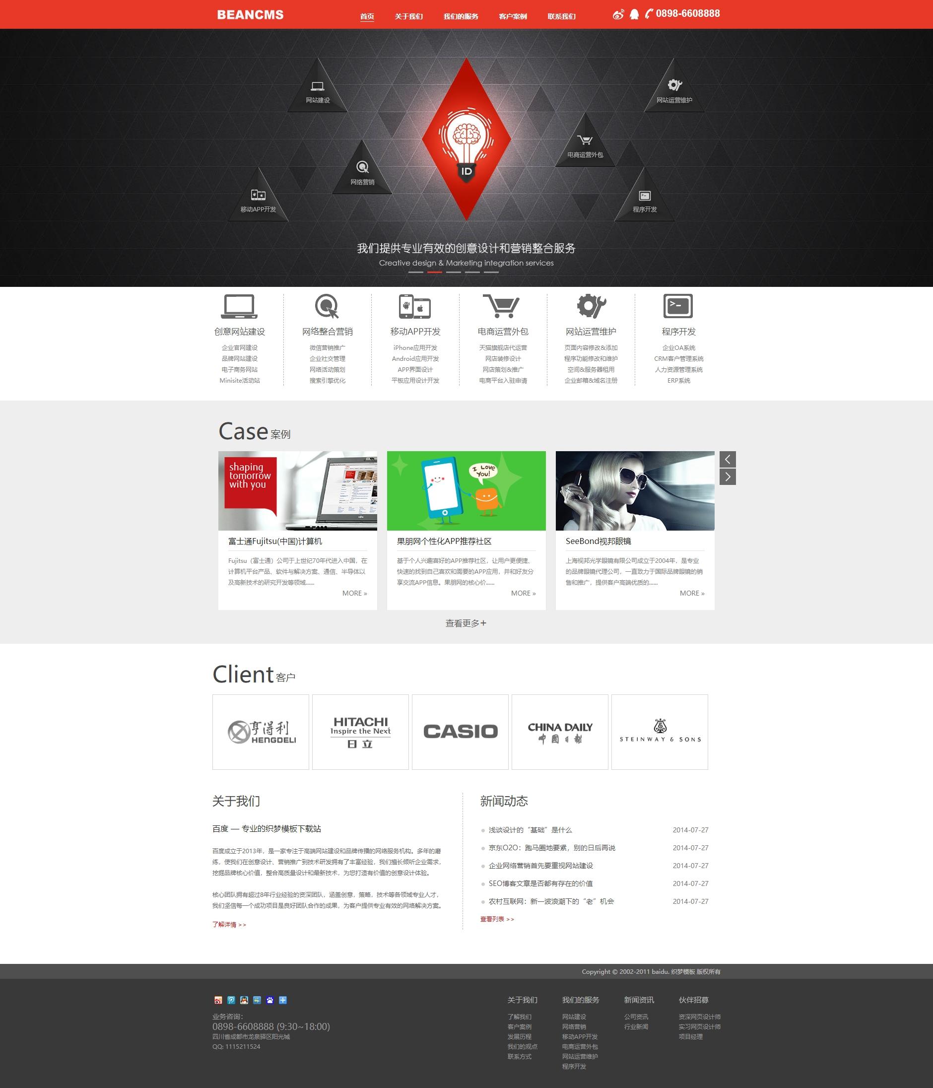 红白色网络服务机构织梦dedecms模板