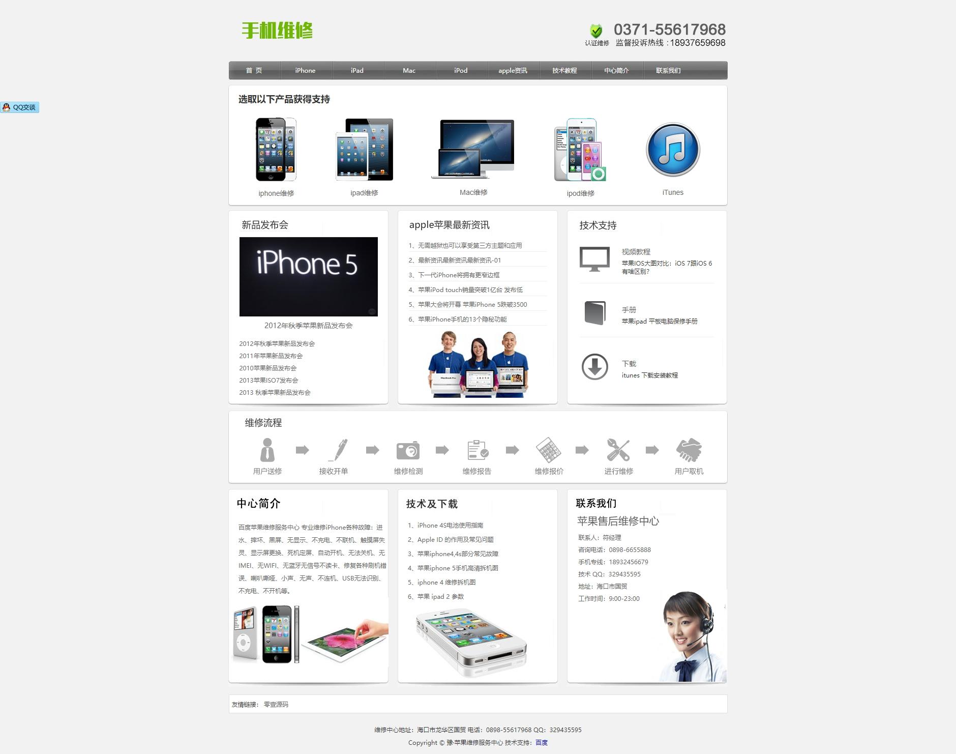 手机维修类企业织梦dedecms模板