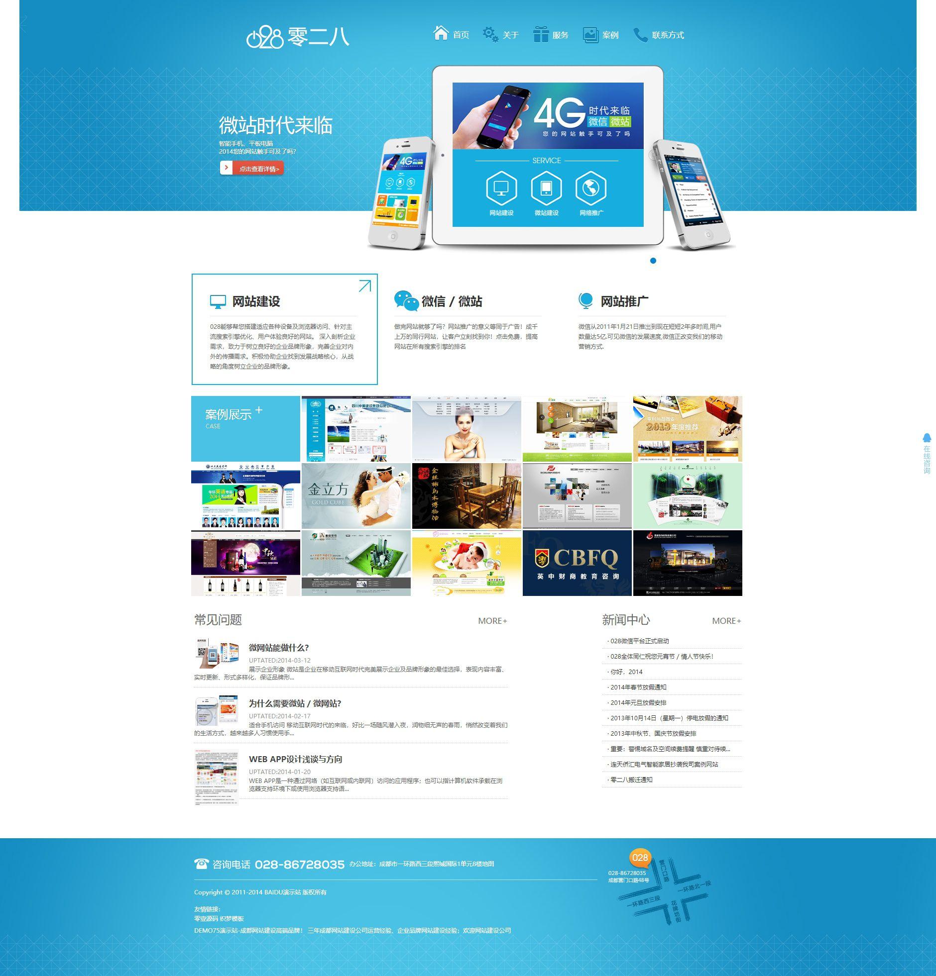 HTML5网站建设微信运营公司织梦dedecms企业模板
