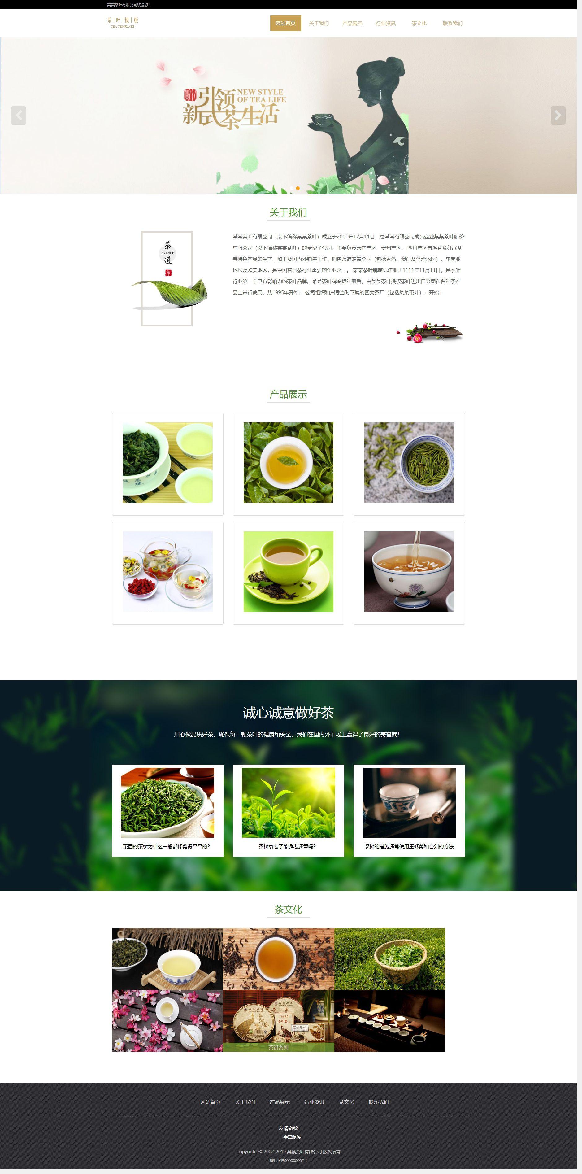 响应式茶叶种植类网站织梦dedecms模板(自适应手机端)