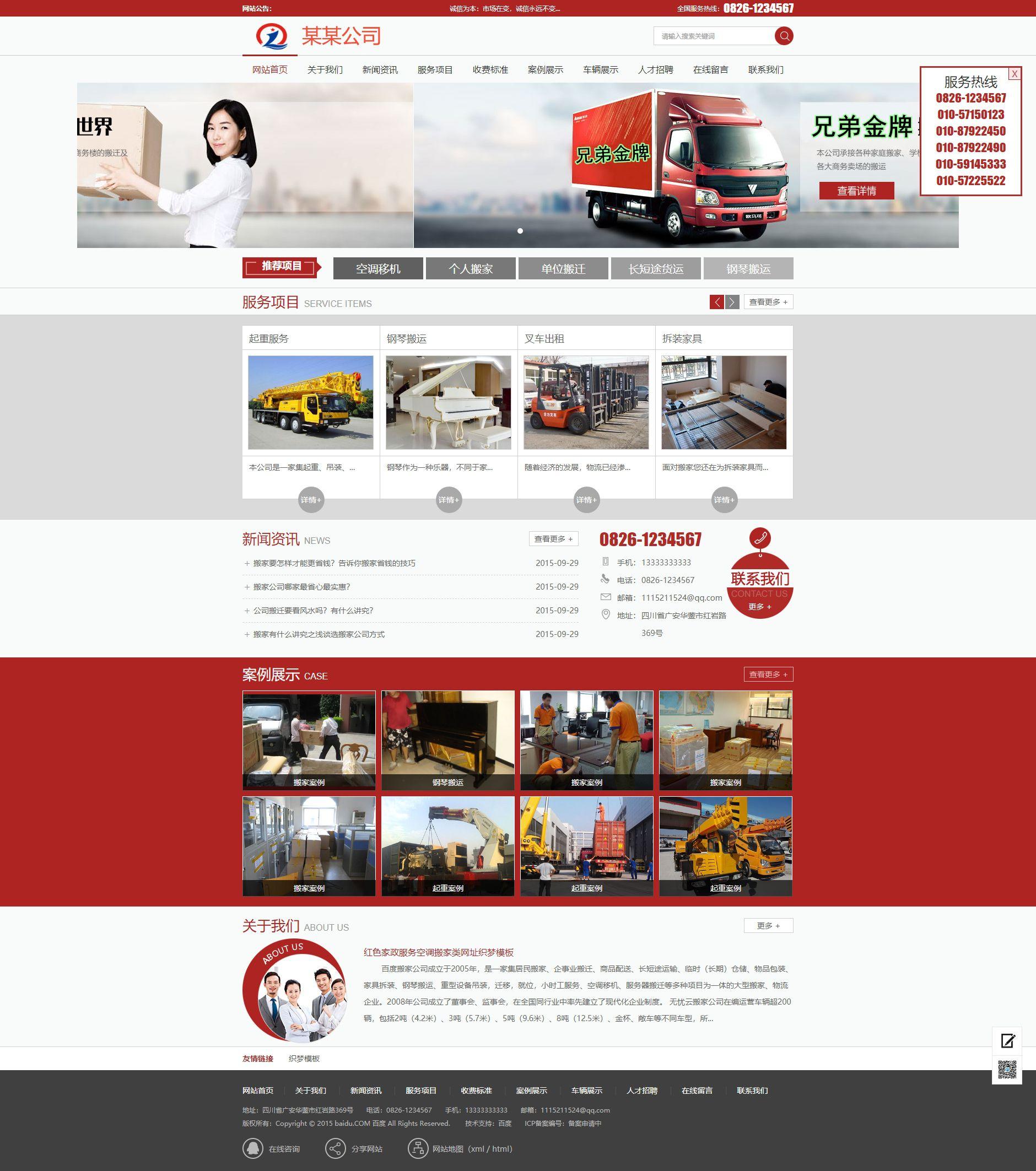 红色家政服务空调搬家类网址织梦dedecms模板(带手机端)