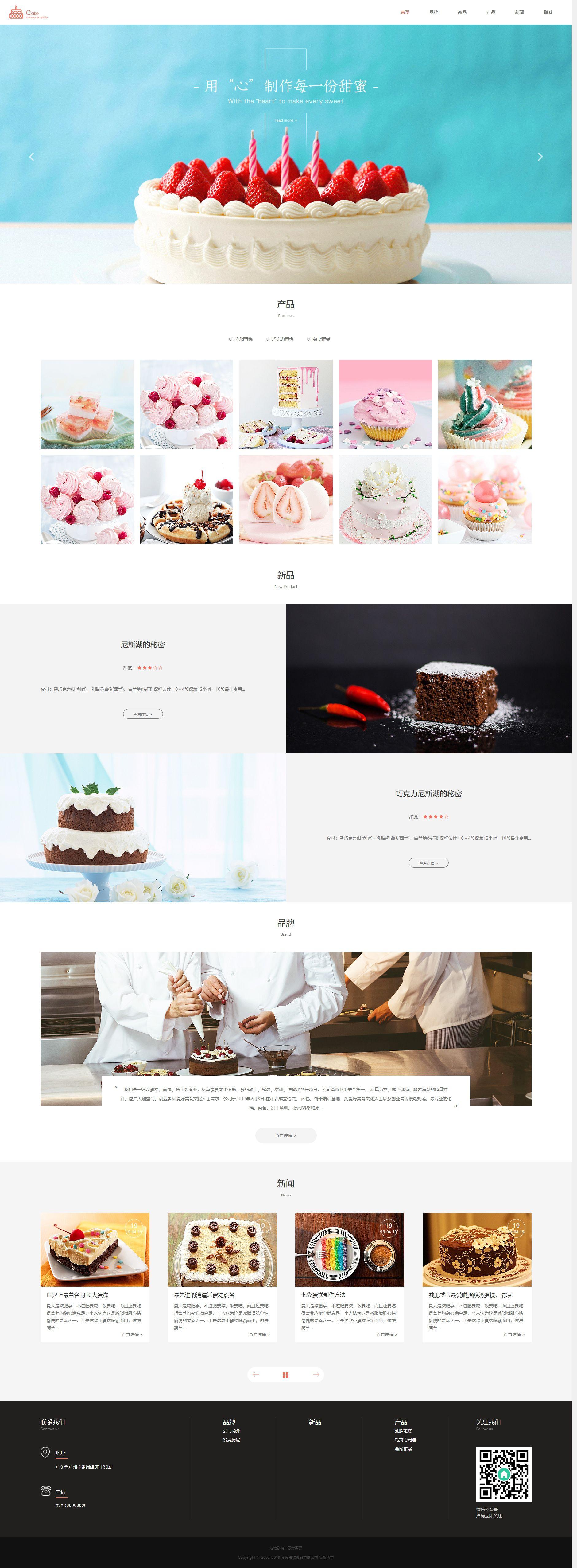 响应式食品蛋糕甜点类网站织梦dedecms模板(自适应手机端)